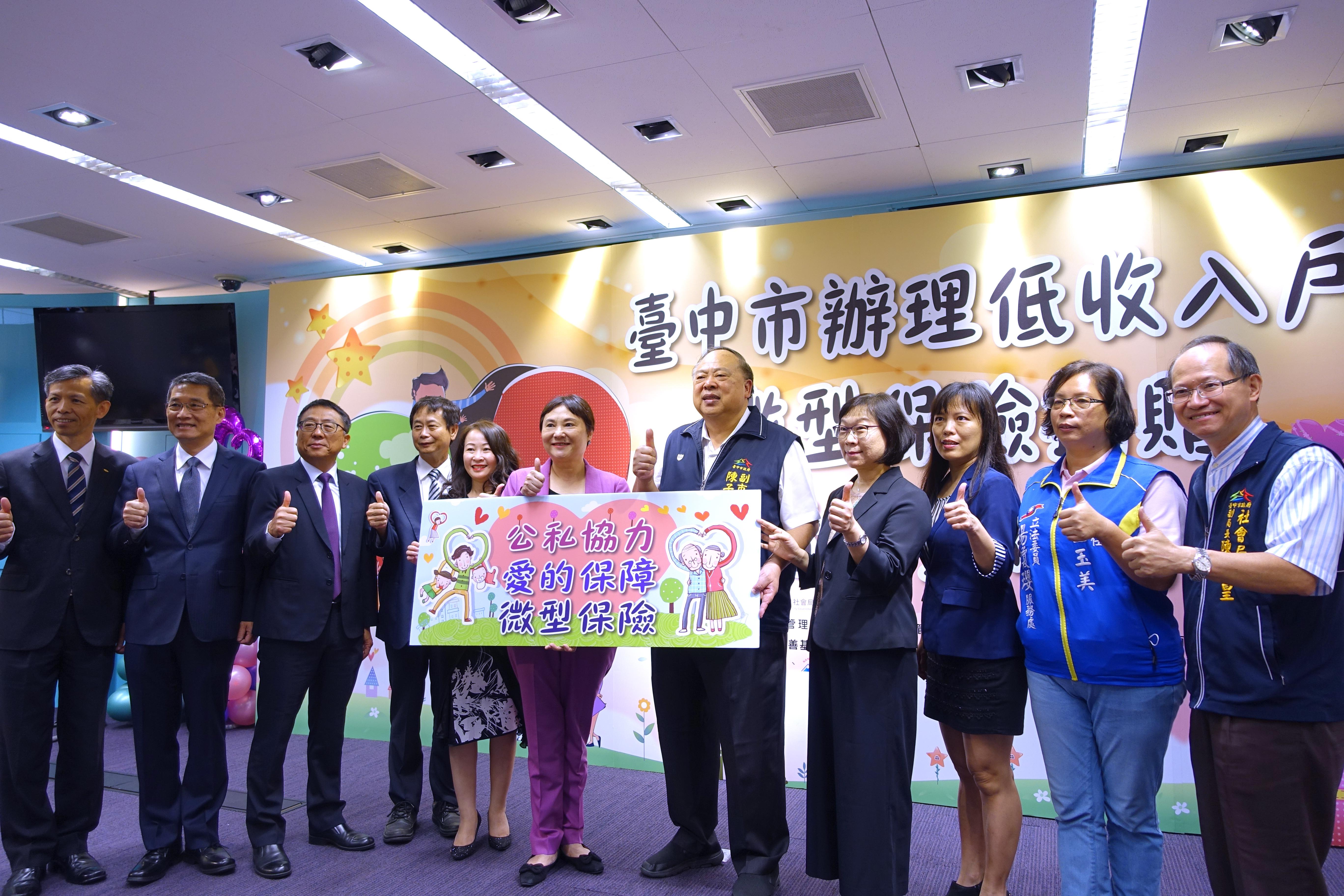 臺中市政府辦理微型保險,由六家保險公司及永達保經共同協力完成。