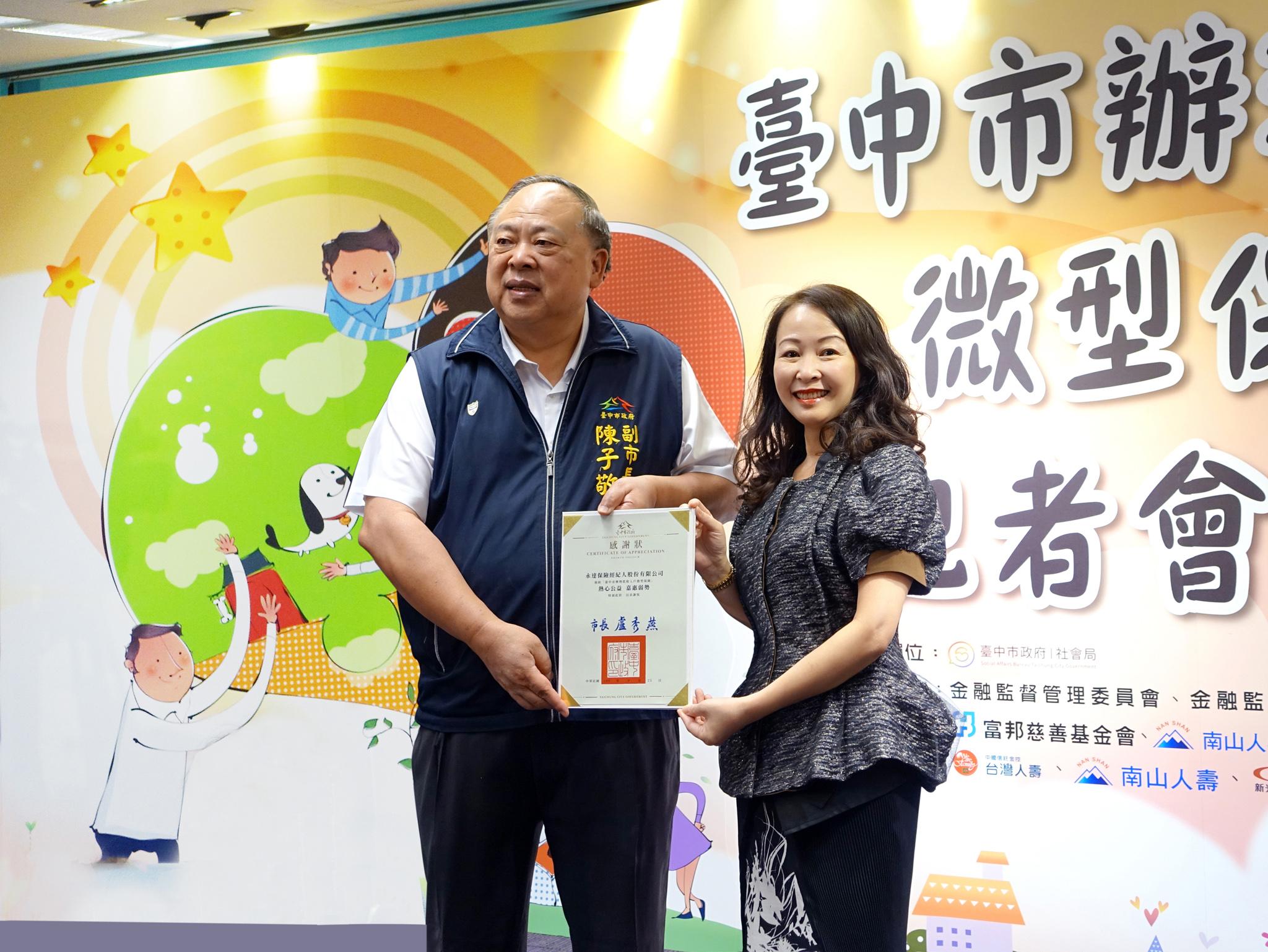 臺中市陳子敬副市長(左)頒發感謝狀予永達保險經紀人暨永達社基金會代表謝梅君副總經理。