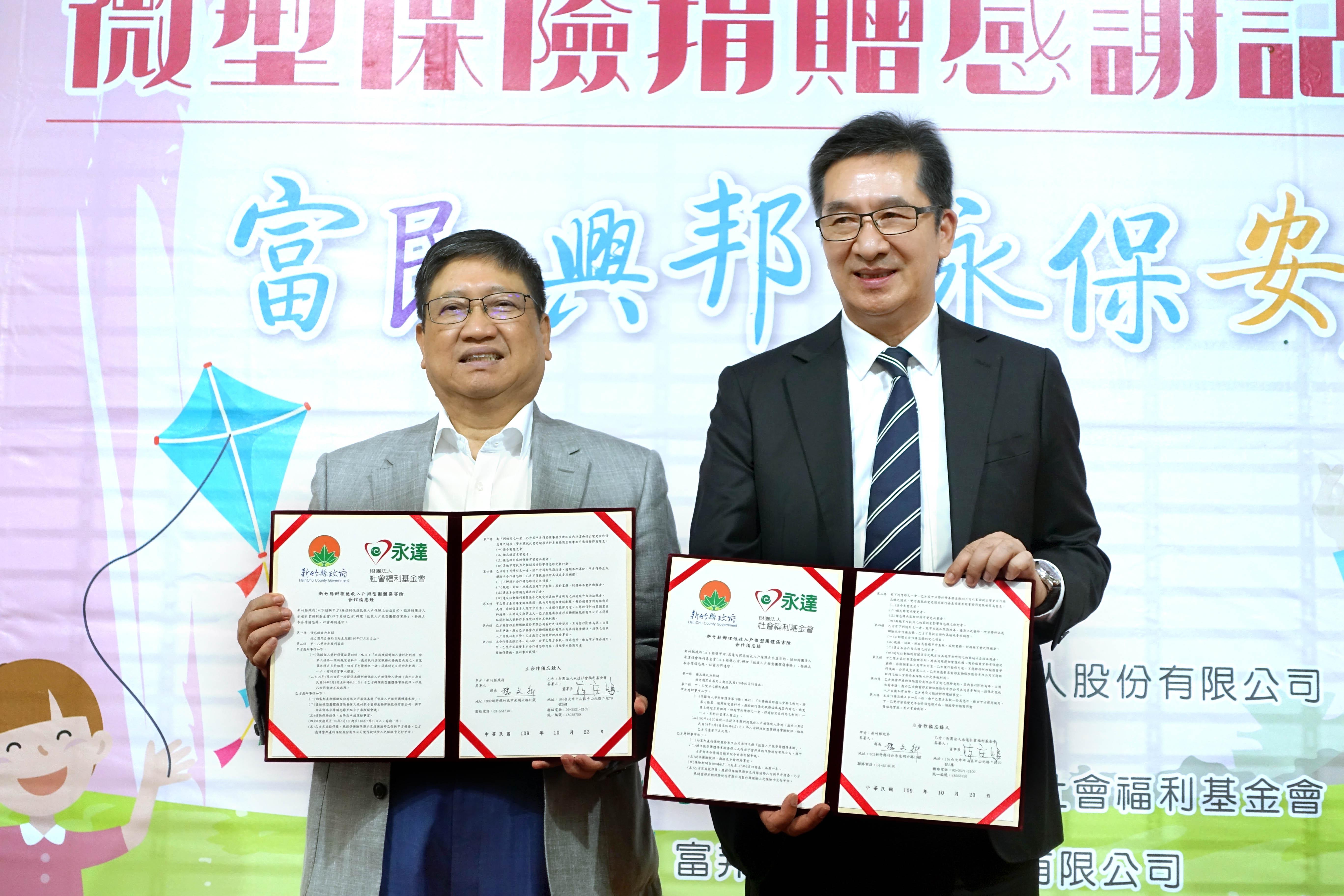 新竹縣縣長楊文科(圖左)與永達社福基金會董事陳慶鴻(圖右)共同簽署微型保險合作備忘錄。