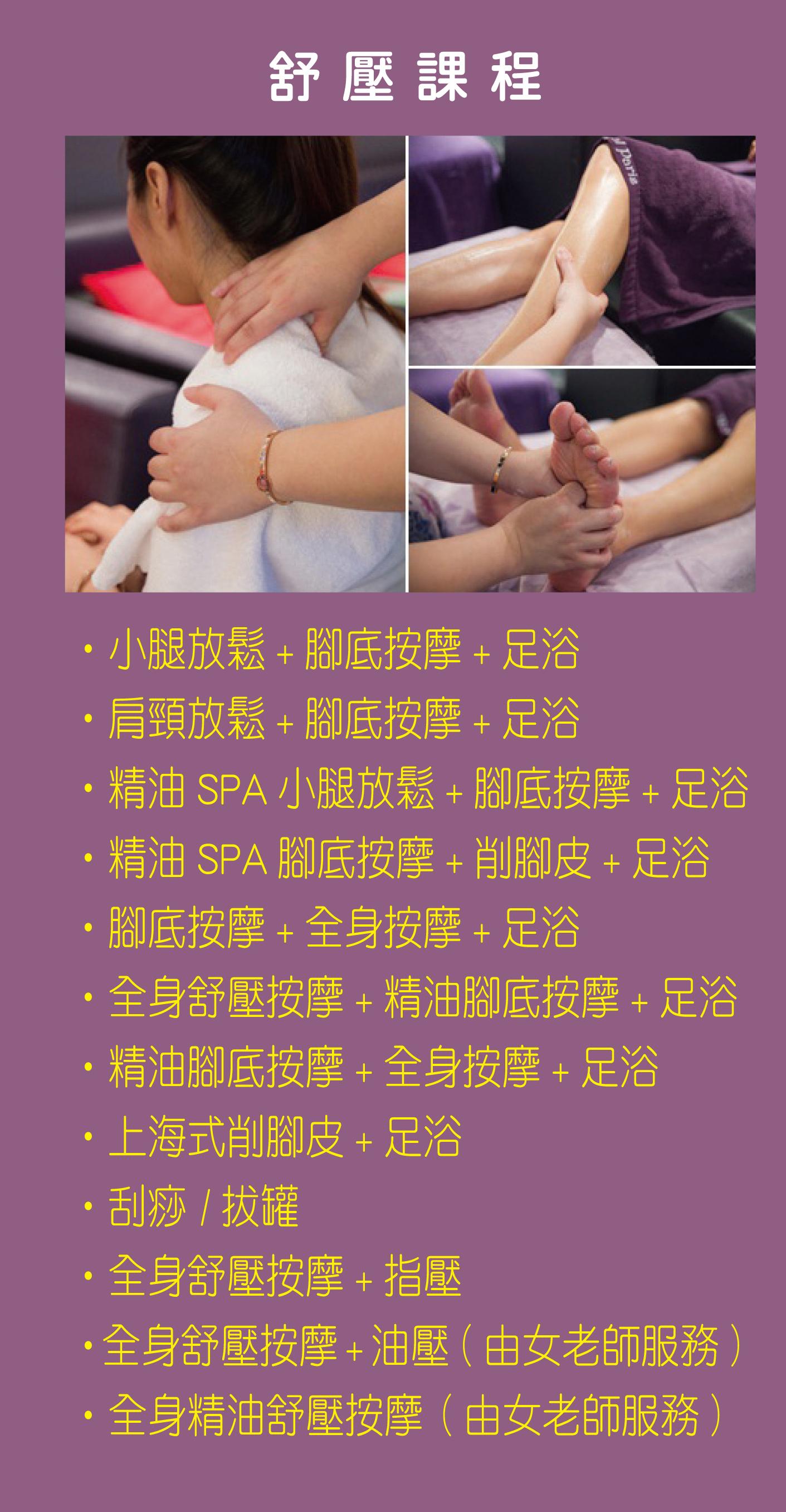 台北皇家巴黎會館舒壓課程一覽。
