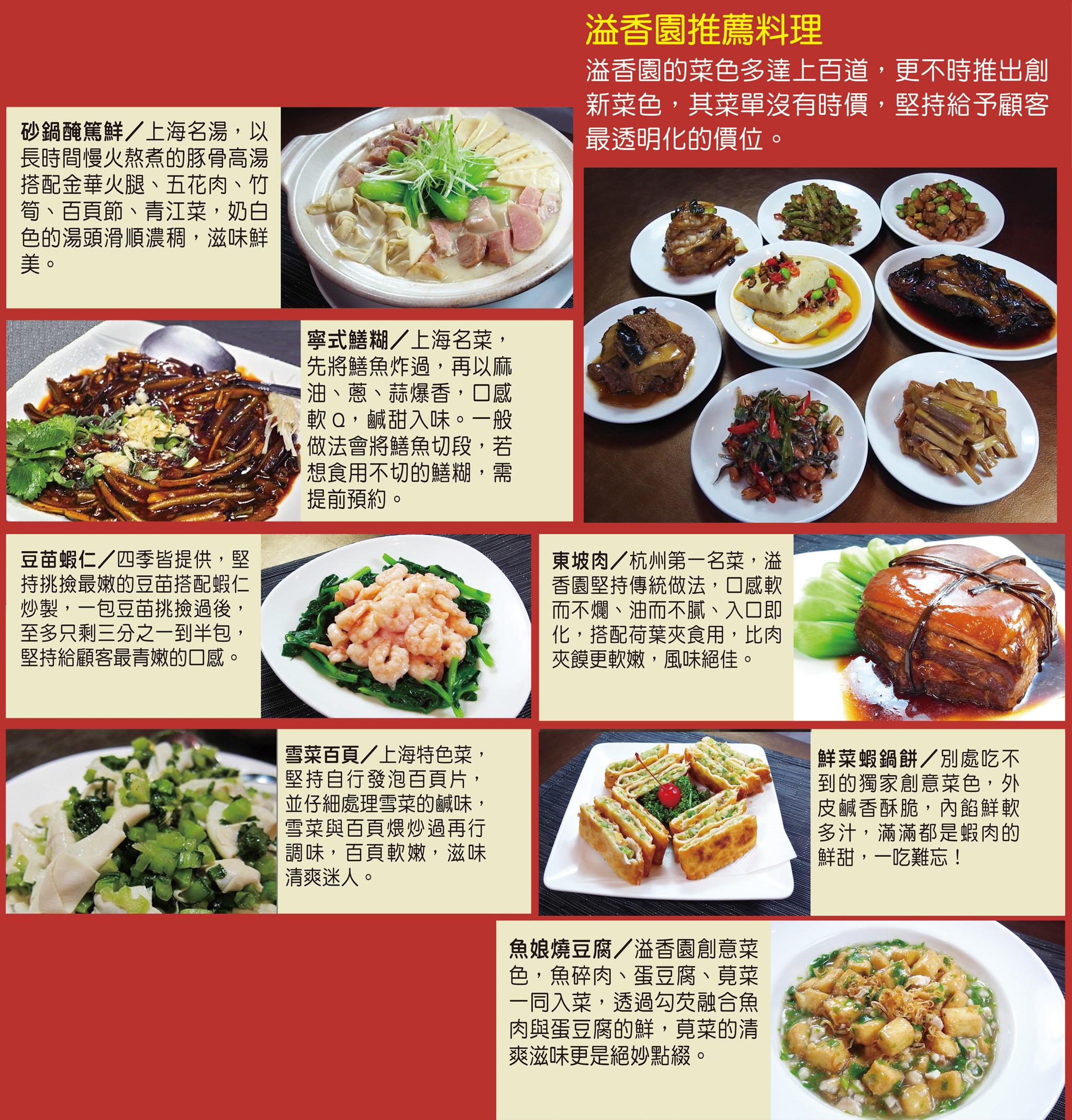 溢香園主廚推薦非吃不可的推薦菜色。