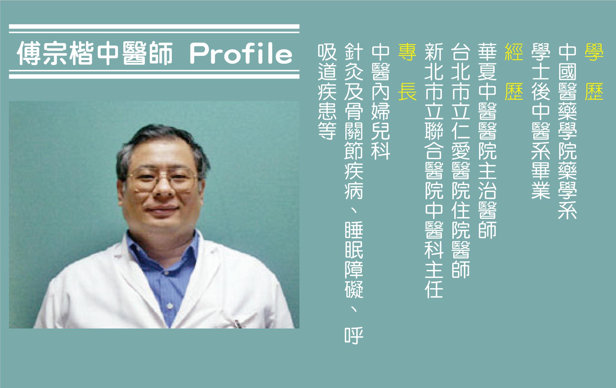 傅宗楷中醫師專業學經歷。