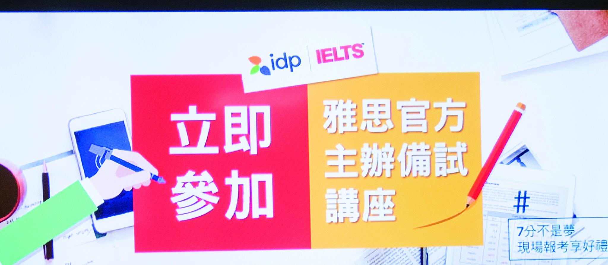 IDP於台北、台中與高雄均設有辦公室,就近提供留遊學服務及雅思考試。
