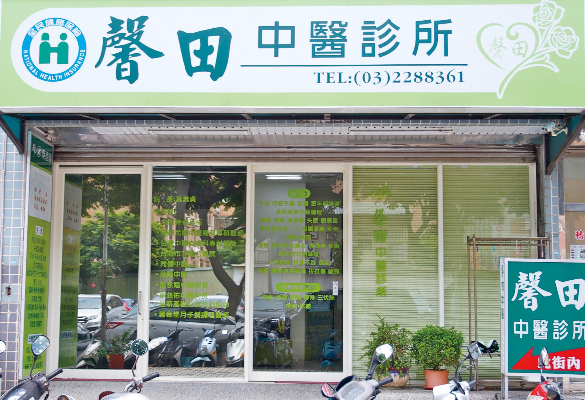 馨田中醫診所位於桃園泰昌八街上。