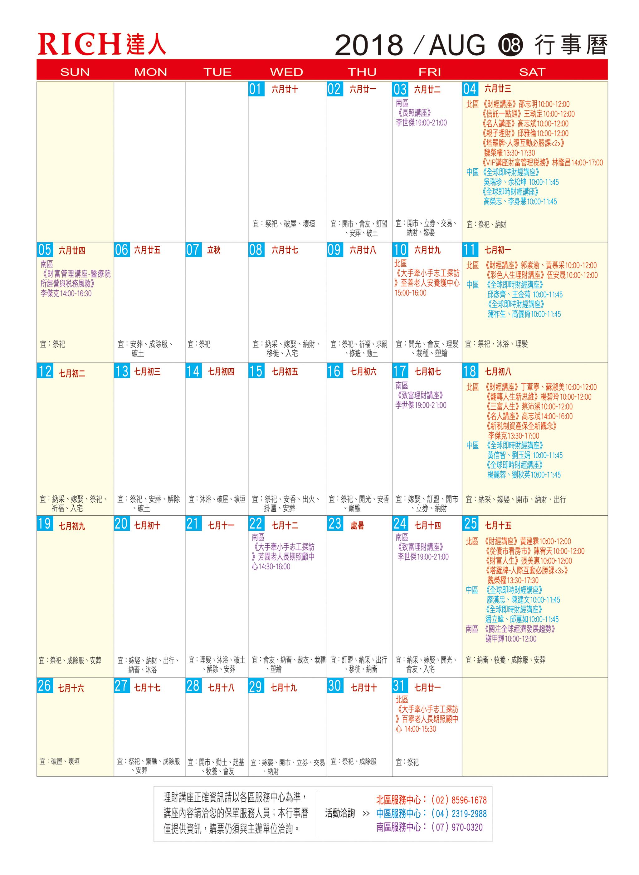 永達8月活動行事曆