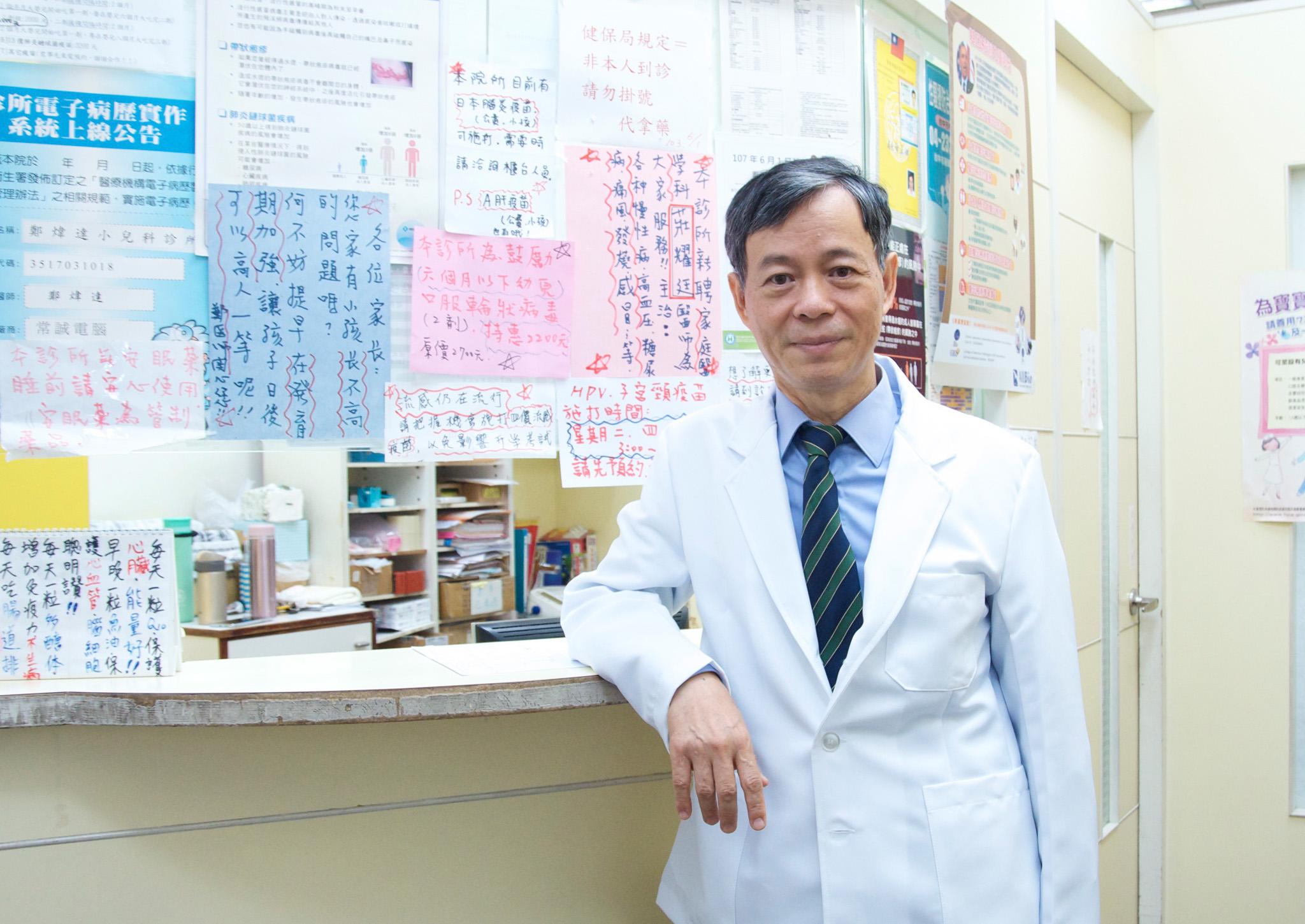 鄭煒達醫師研習多項專業醫學,給予患者最專業的醫療服務。