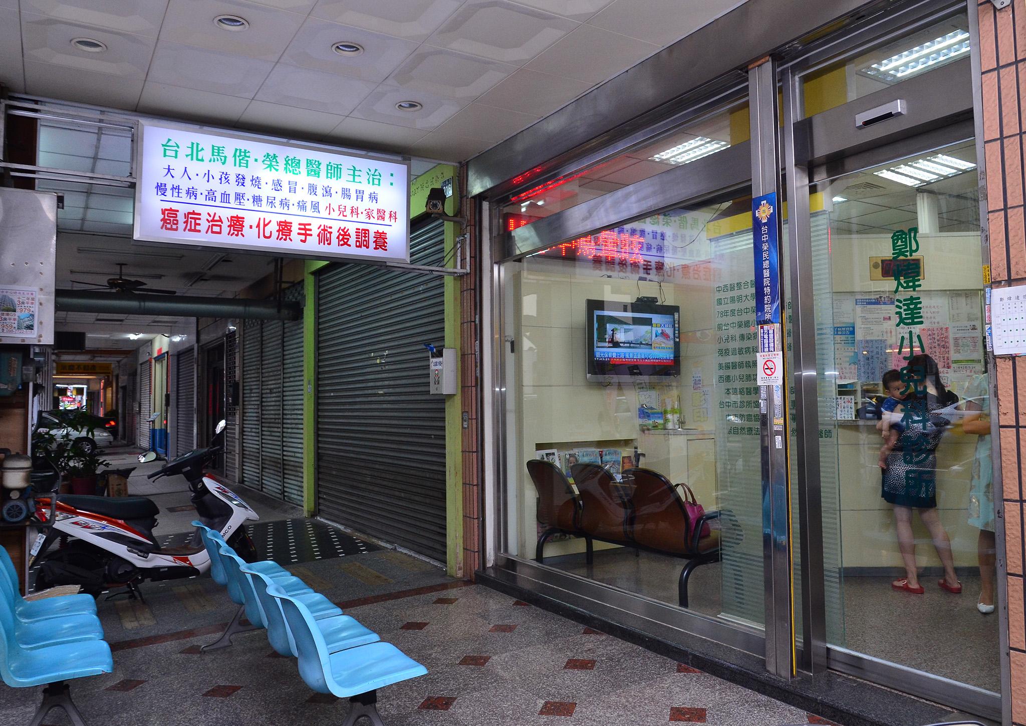 鄭煒達診所位於台中市公益路上。