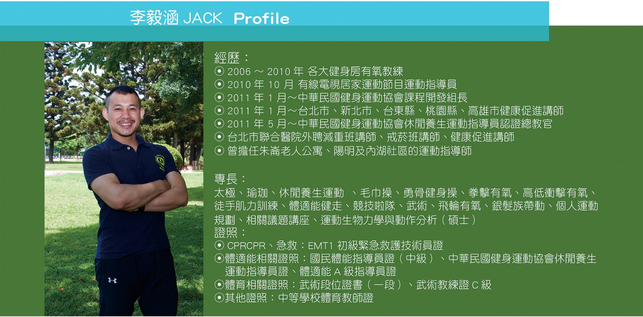 中華民國健身運動協會副秘書長李毅涵教練Profile。