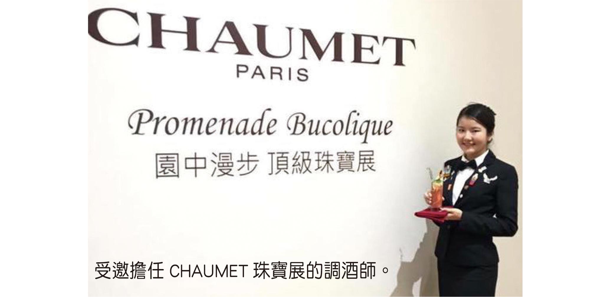 受邀擔任CHAUMET珠寶展的調酒師。