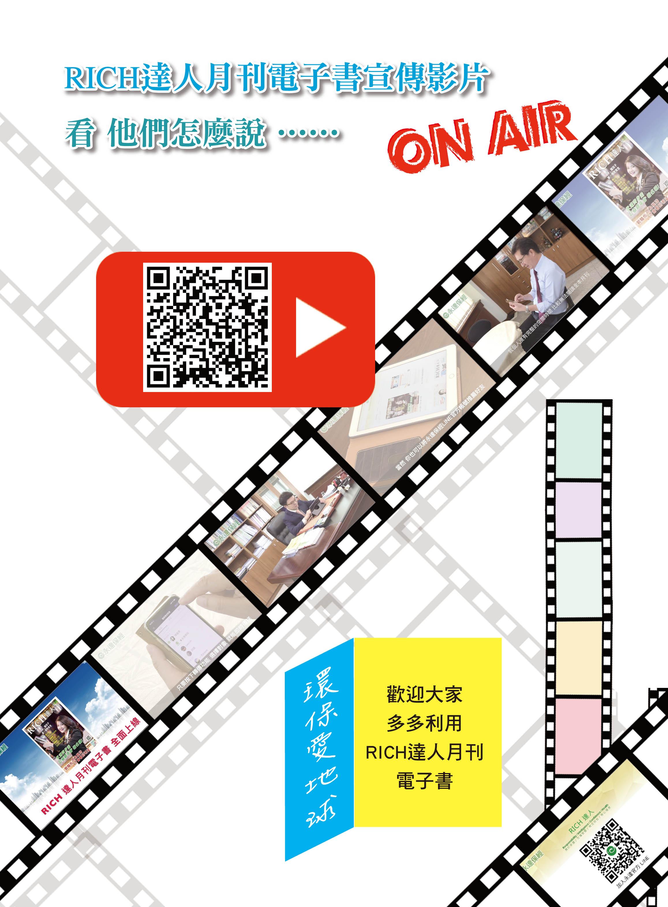 達人月刊電子書宣傳影片 ON AIR,觀賞請點