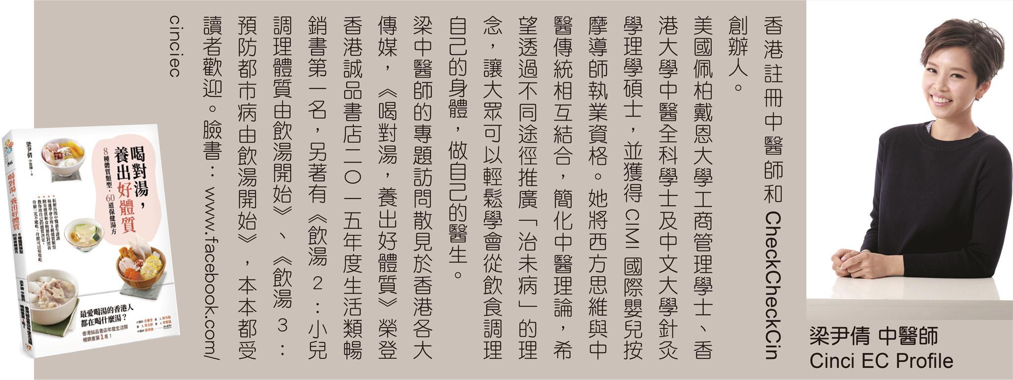 梁尹倩中醫師Profile。