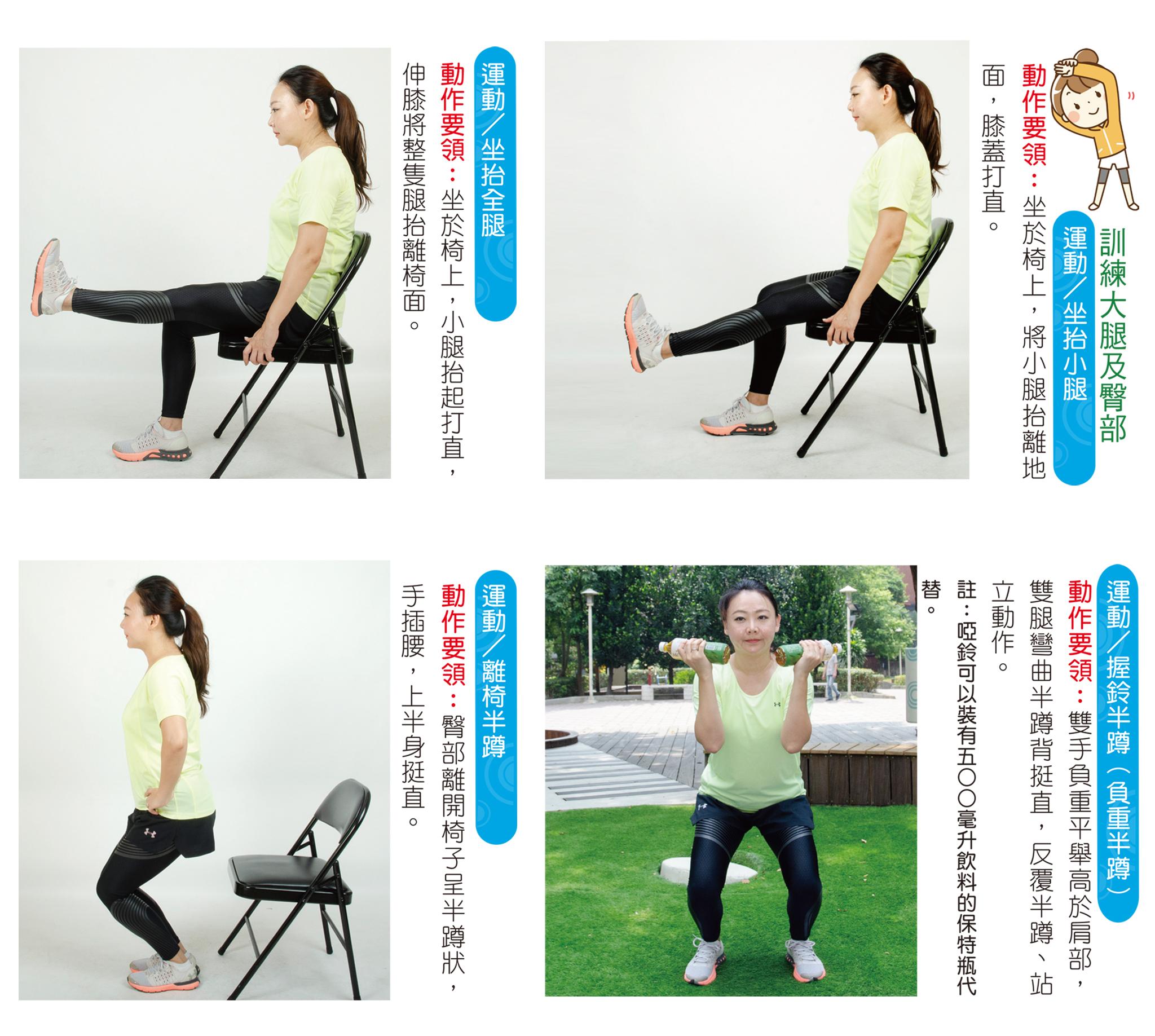 訓練大腿及臀部。