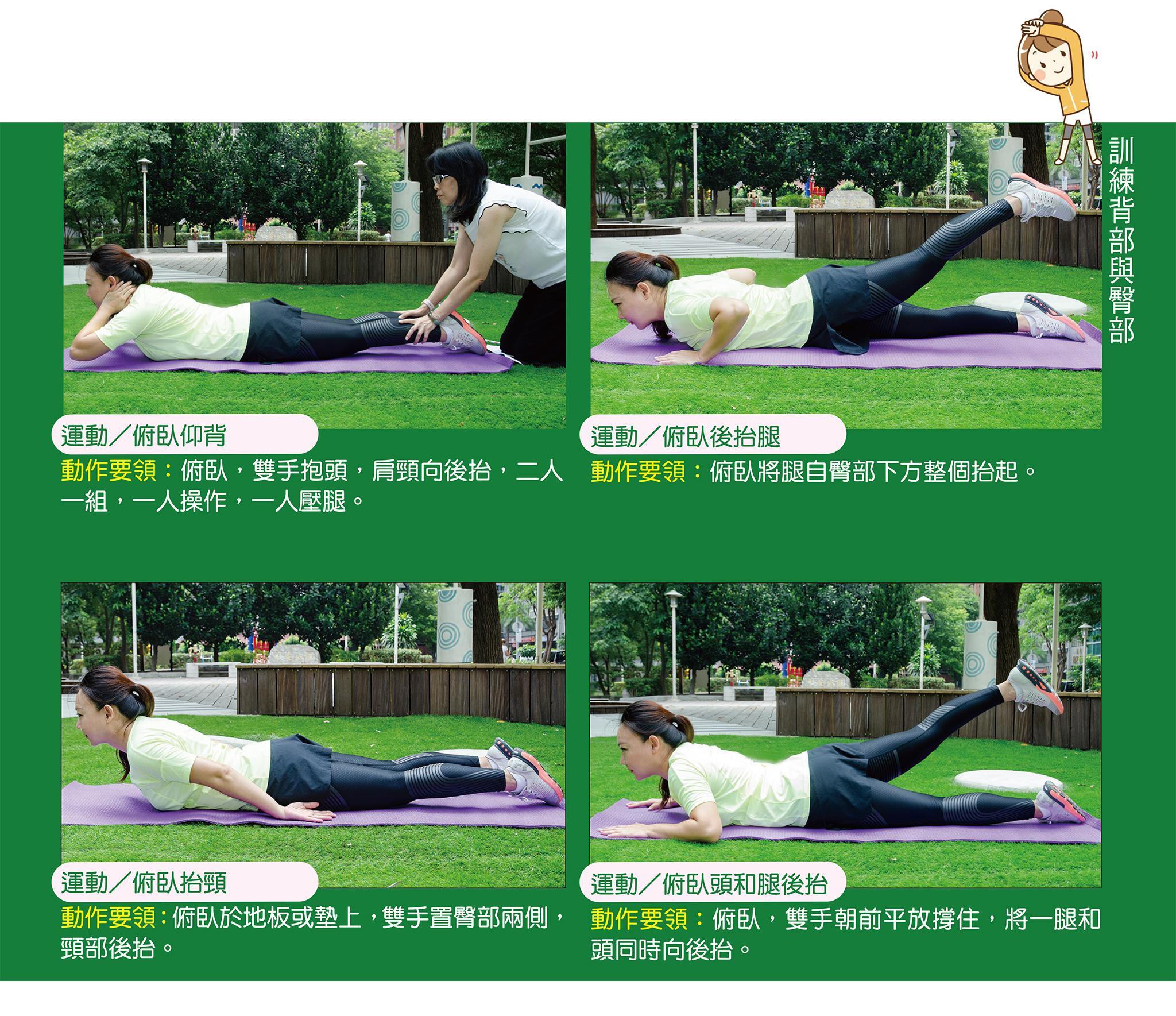 訓練背部與臀部。