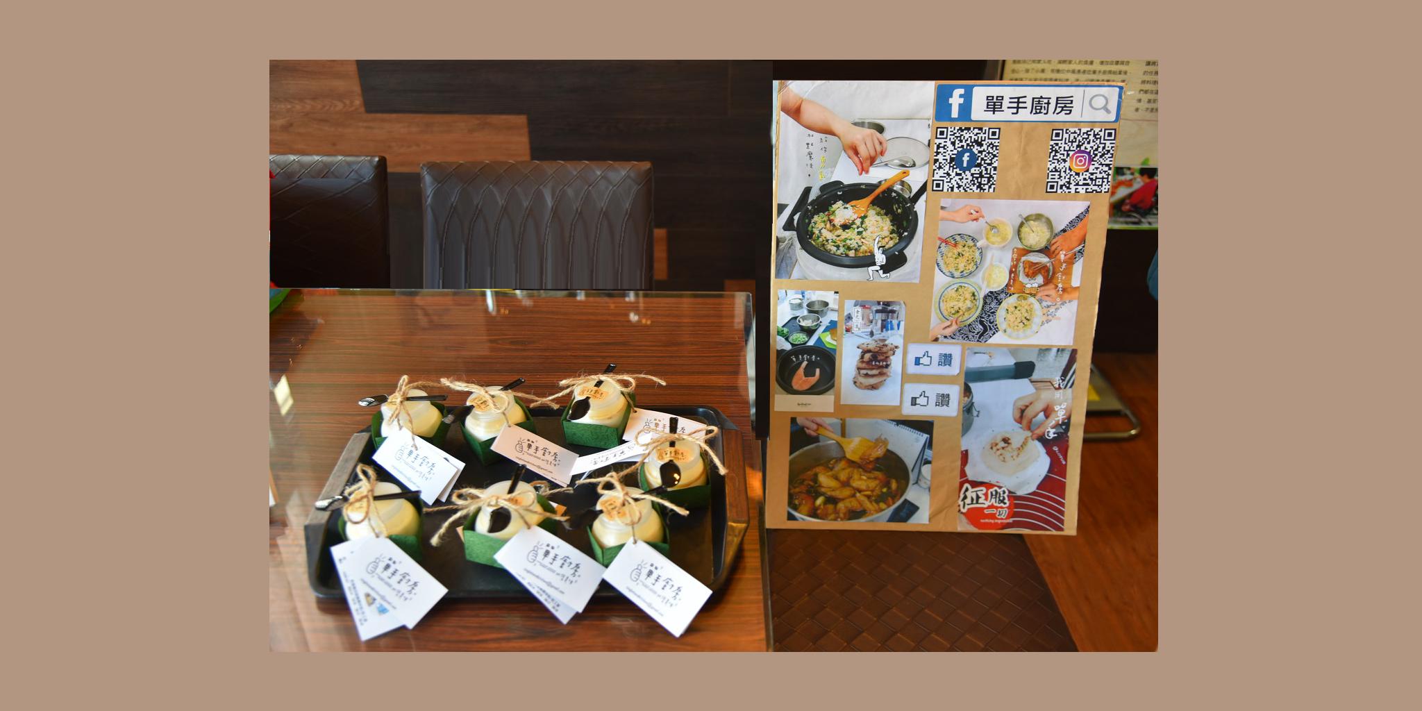 單手廚房夥伴能製作出美味點心及料。(雲林縣政府提供)。