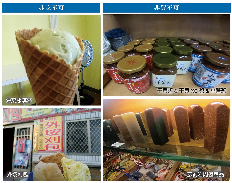 非吃不可:海菜冰淇淋(左上)、外垵刈包(左下);非買不可:干貝醬&干貝XO醬&小管醬(右上)、玄武岩周邊商品(右下)。