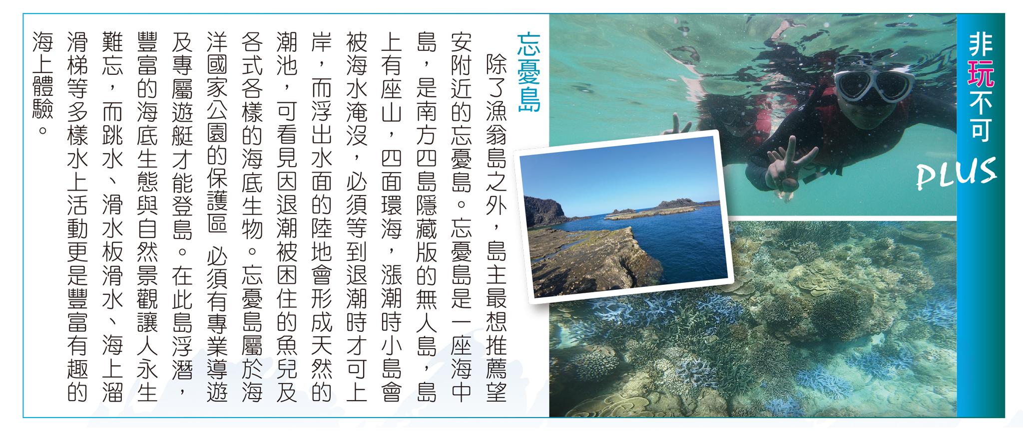 非玩不可PLUS—忘憂島,島主推薦必體驗豐富的水上活動。