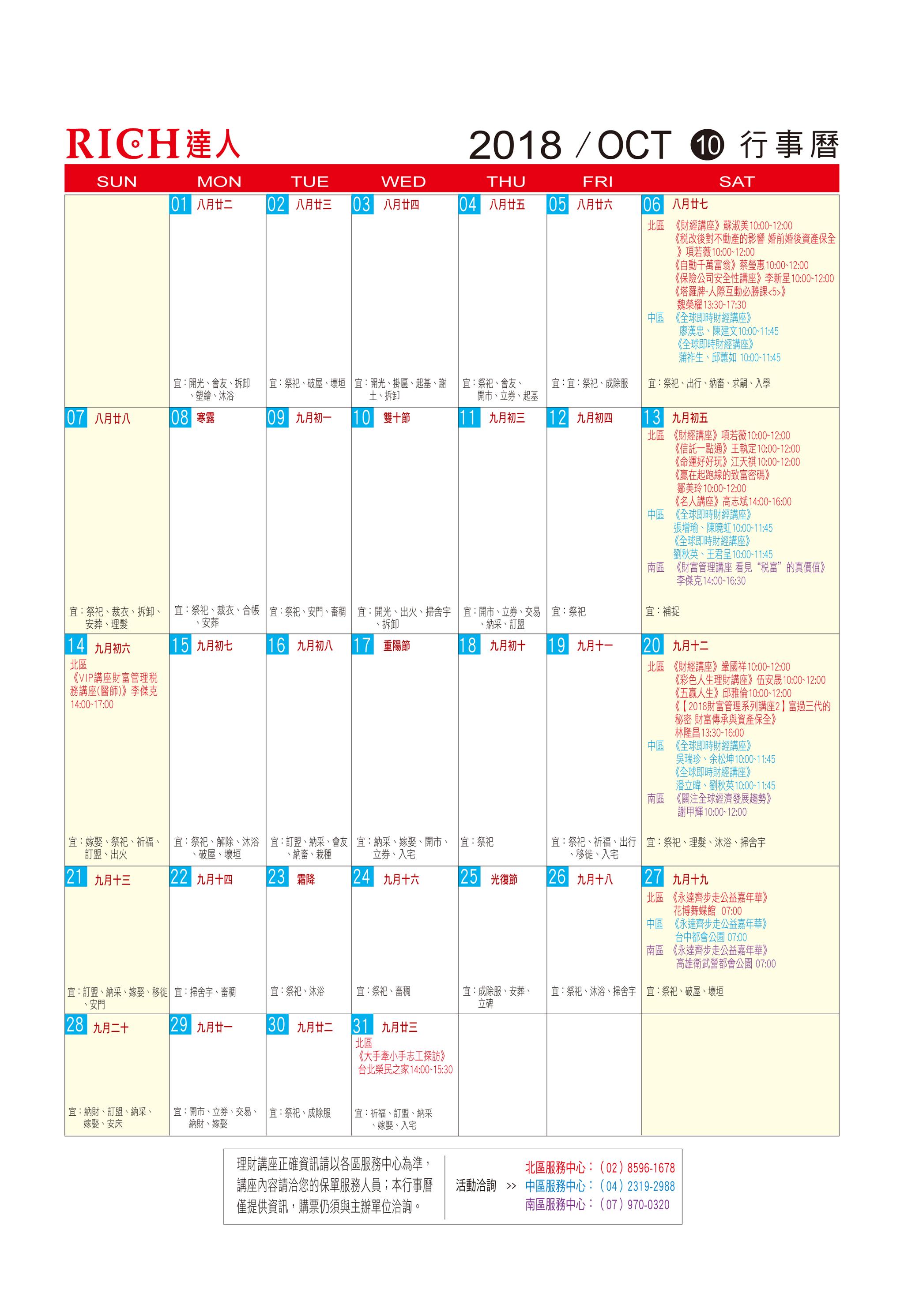 永達10月活動行事曆