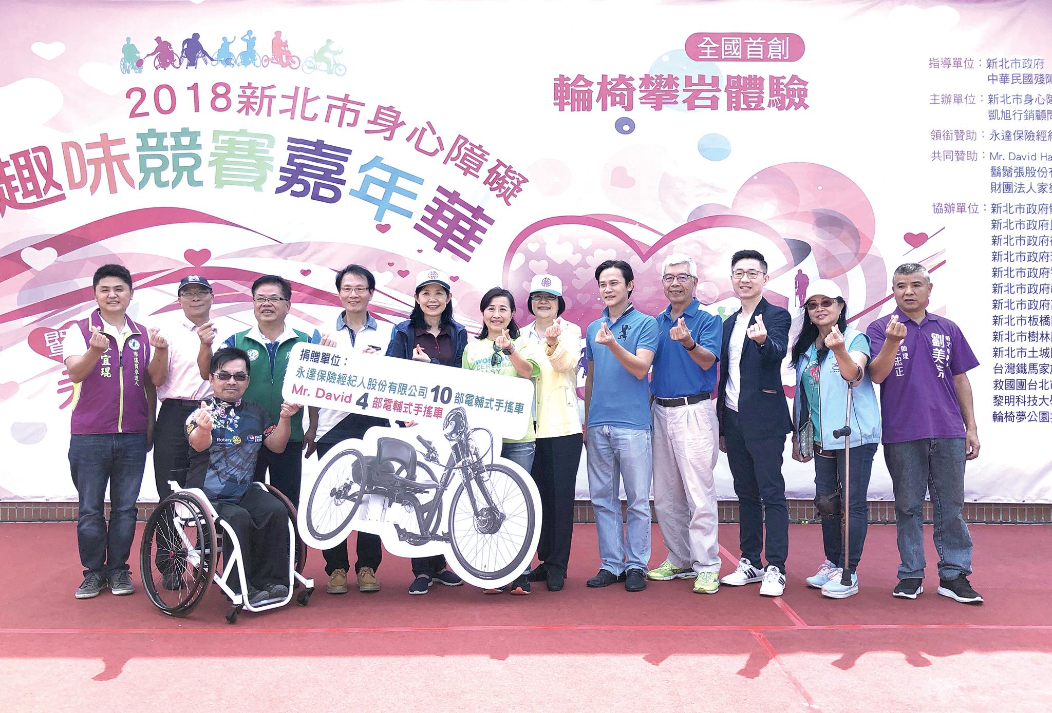 永達保經長官參加「新北市身心障礙者趣味競賽嘉年華暨永達身心障礙運動會」。