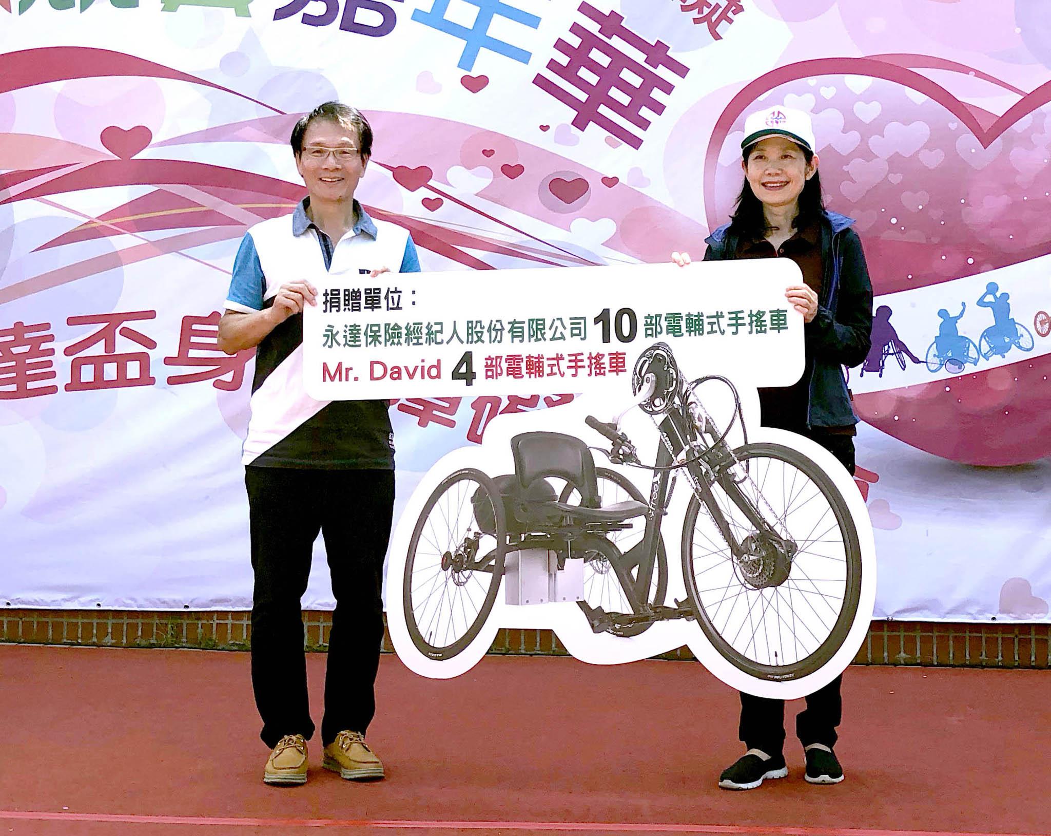 永達保經李忠約副總(圖左)代表捐贈十輛電輔式手搖自行車,由新北市呂衛青副市長代表受贈。