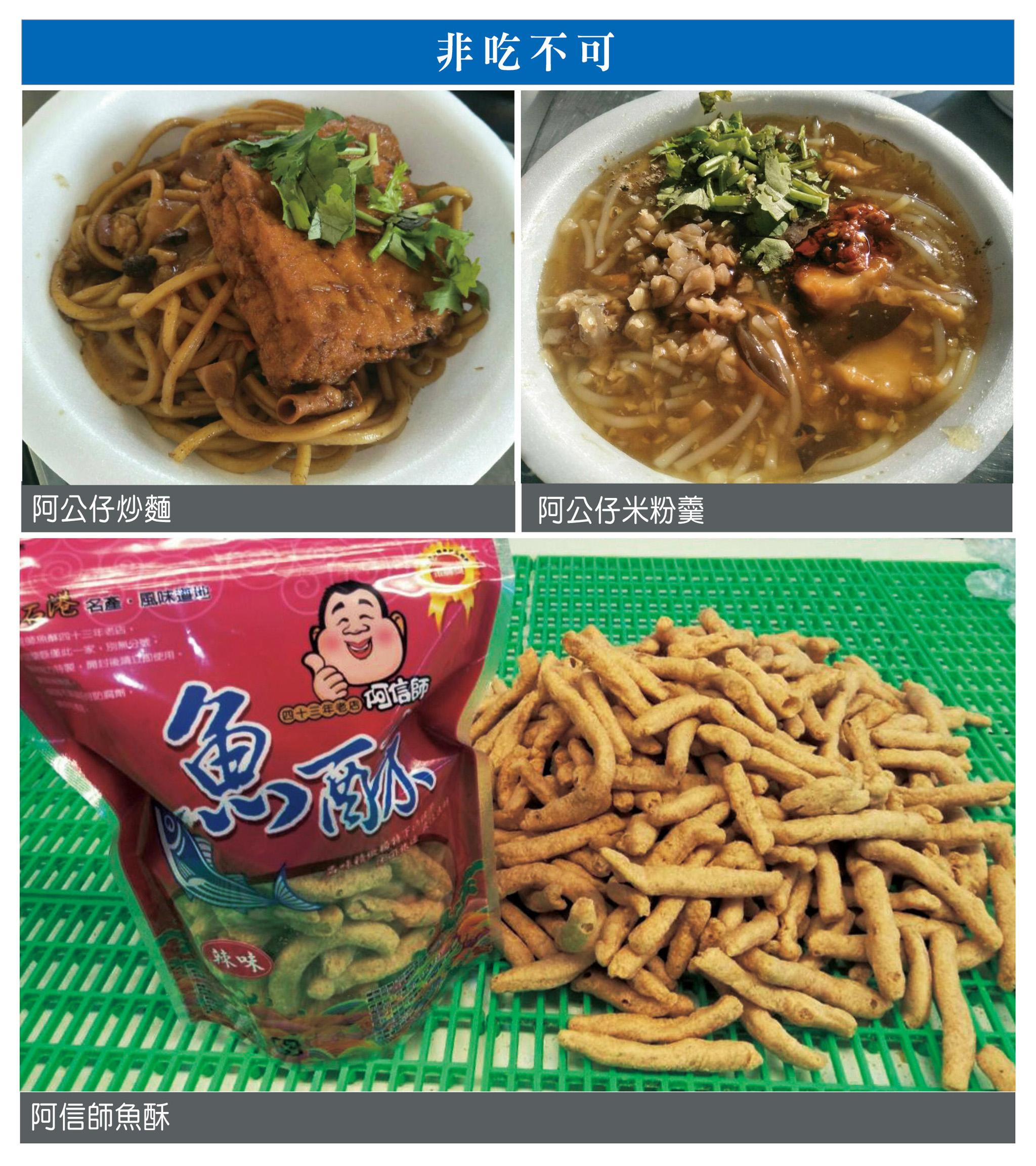 非吃不可:阿公仔炒麵(左上)、阿公仔米粉羹(右上)、阿信師魚酥(下圖)。