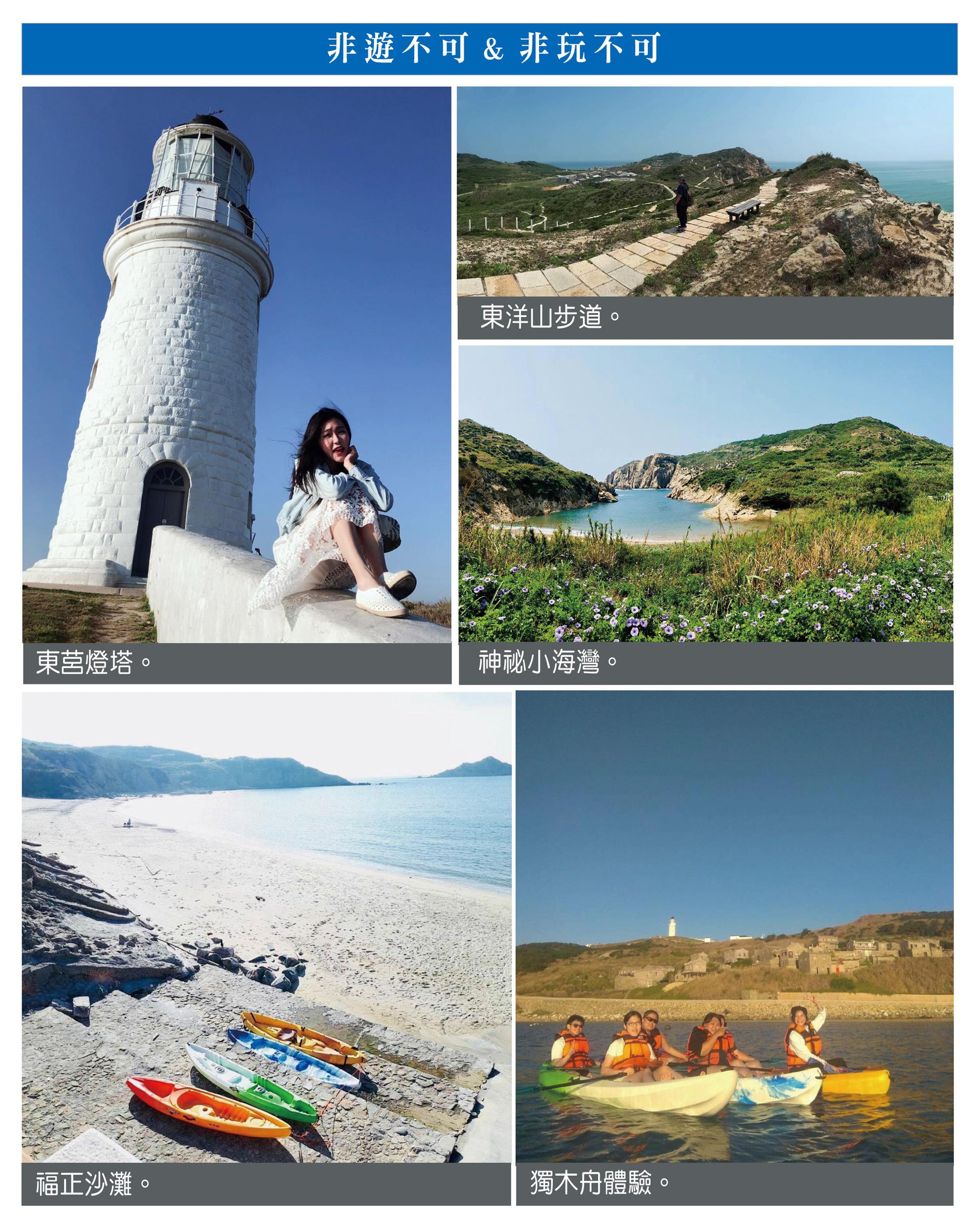 非遊不可&非玩不可:東莒燈塔(左上)、東洋山步道(右上)、神祕小海灣(右中)、福正沙灘(左下)、獨木舟體驗(右下)。