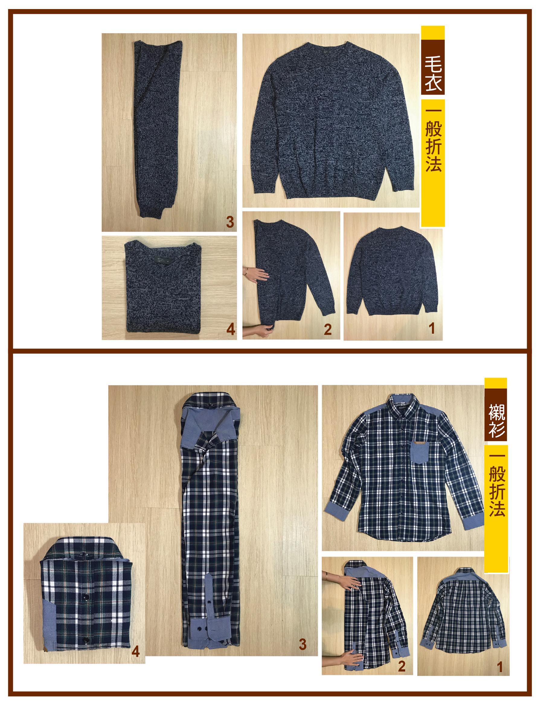 衣物折法建議。