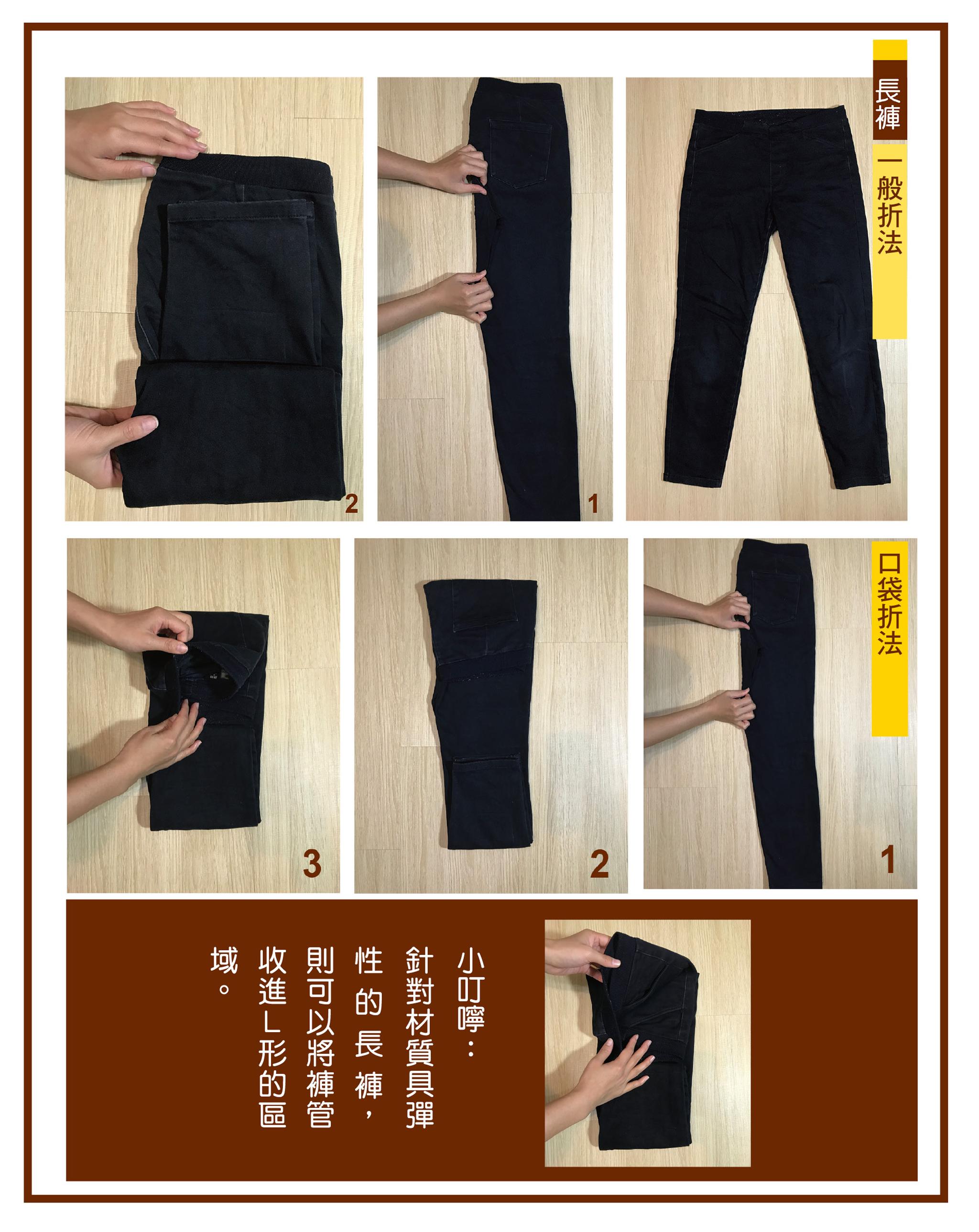 長褲折法建議。