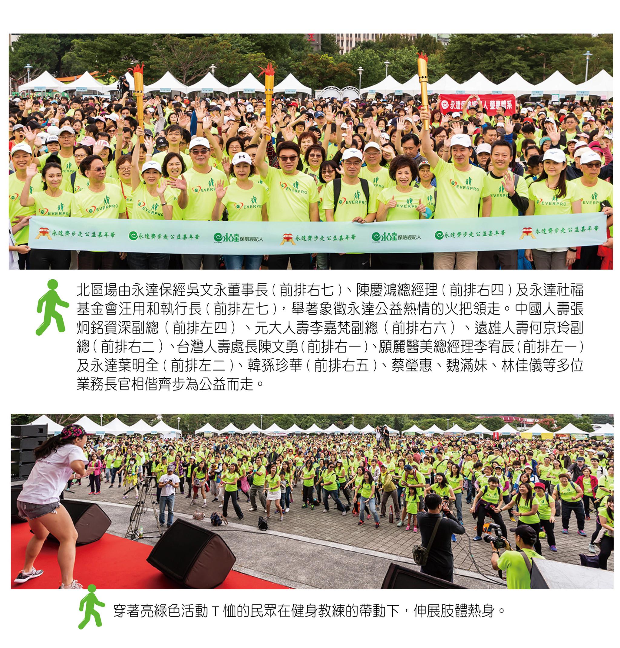 多位長官相偕齊步為公益而走,穿著亮綠色活動T恤的民眾在健身教練的帶動下,伸展肢體熱身。