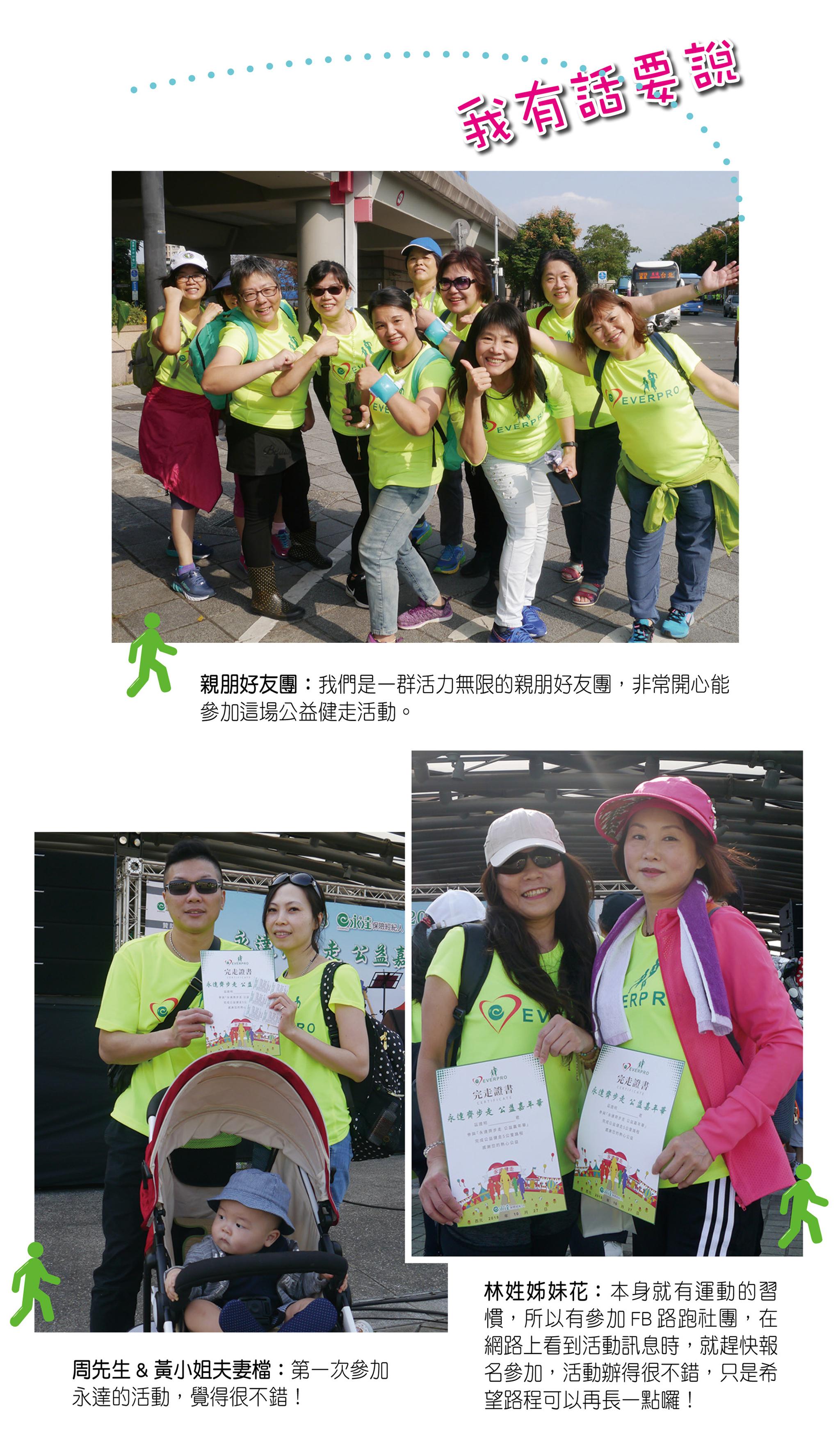 諸多親朋好友一致讚賞此次公益健走活動。