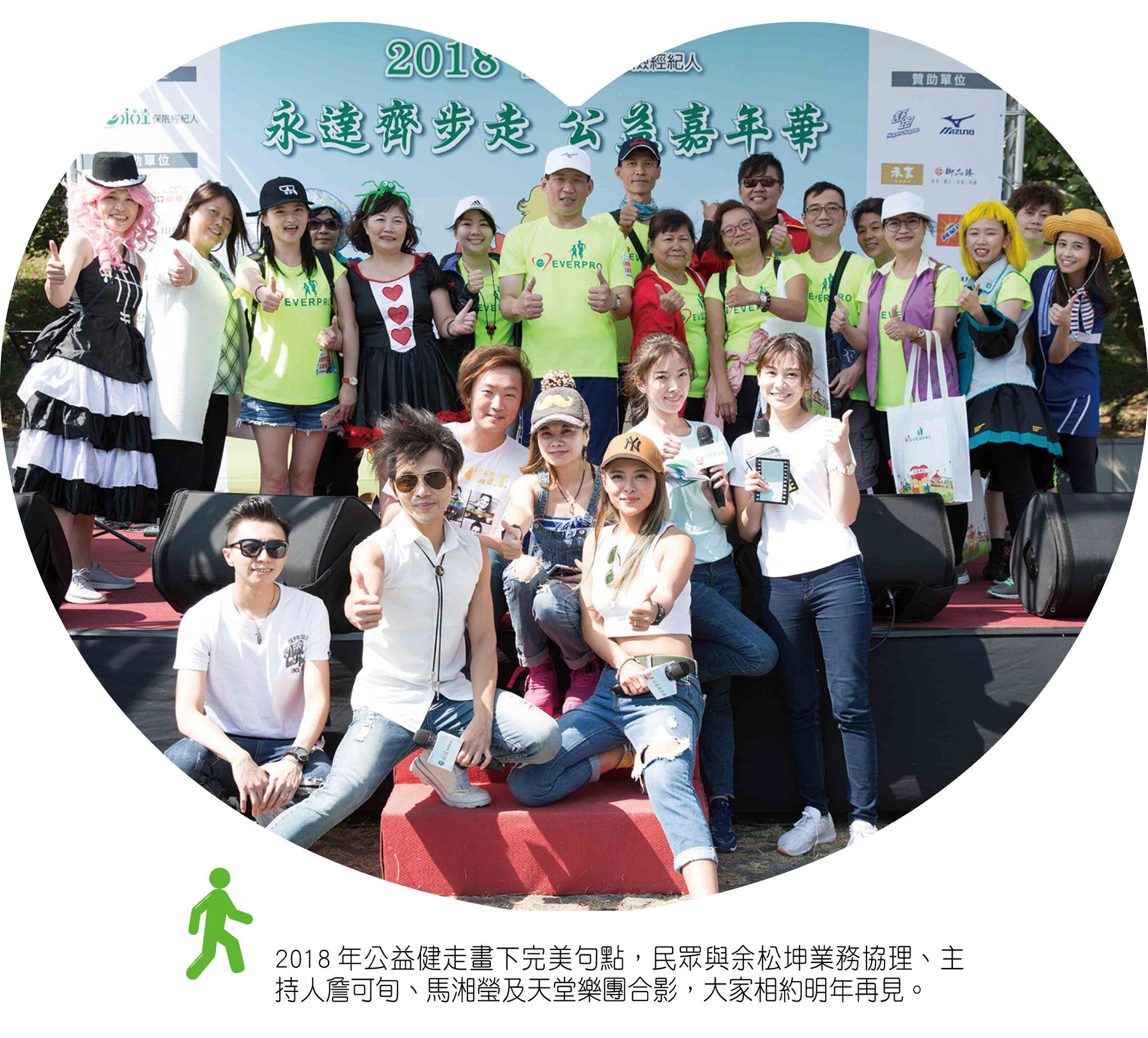 2018年公益健走畫下完美句點,民眾與余松坤業務協理、主持人詹可旬、馬湘瑩及天堂樂團合影,大家相約明年再見。