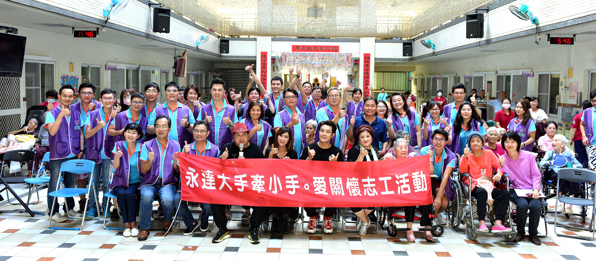 永達李世傑副總(前排左三起)帶領團隊志工與當天表演藝人—黑面、高瑞屏、余政鴻、施心慧一同合影。