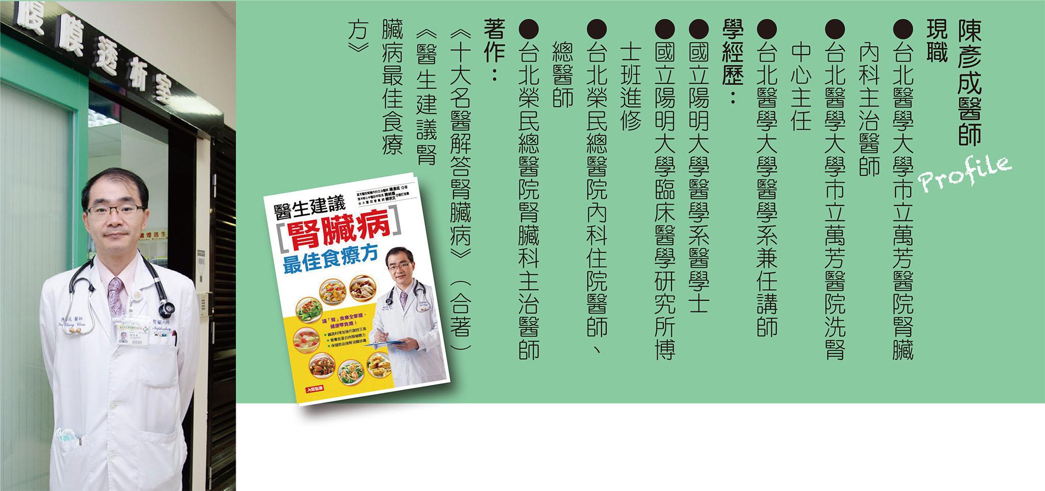 陳彥成醫師小檔案。