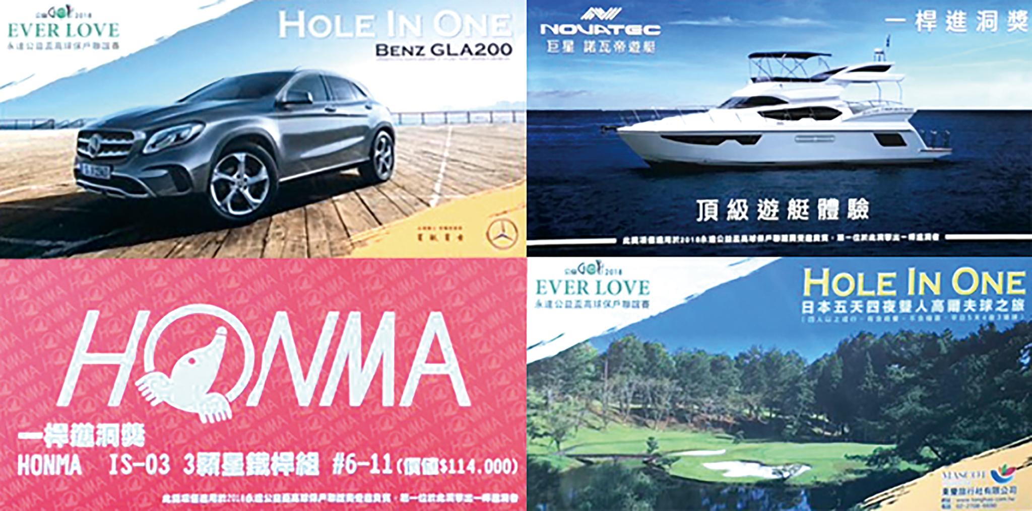 四個一桿進洞獎包含:BENZ GLA 200豪華房車、Honma三星高級鐵桿組、東豪五天四夜雙人高爾夫球之旅、以及Novatec諾瓦帝遊艇出海體驗券。