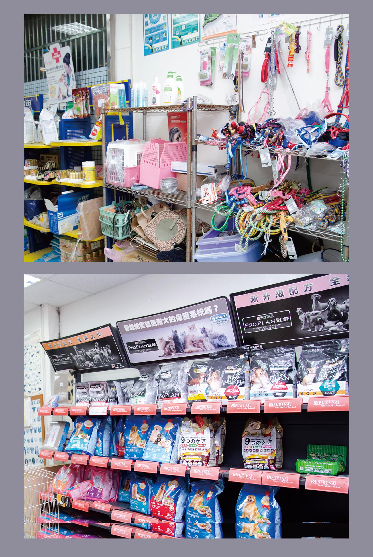 惠明獸醫院有販售各式寵物飼料及道具。