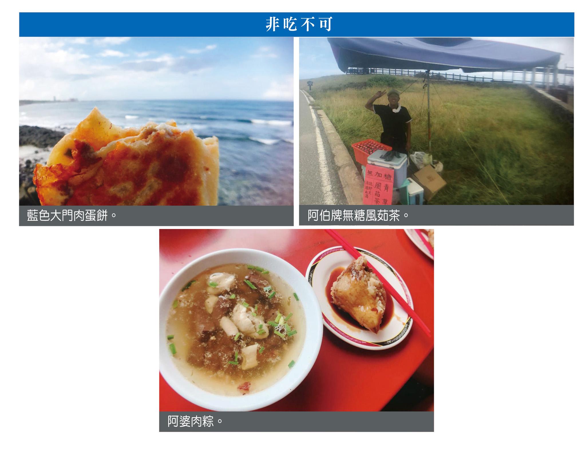 非吃不可:藍色大門肉蛋餅(左上)、阿伯牌無糖風茹茶(右上)、阿婆肉粽(下)。