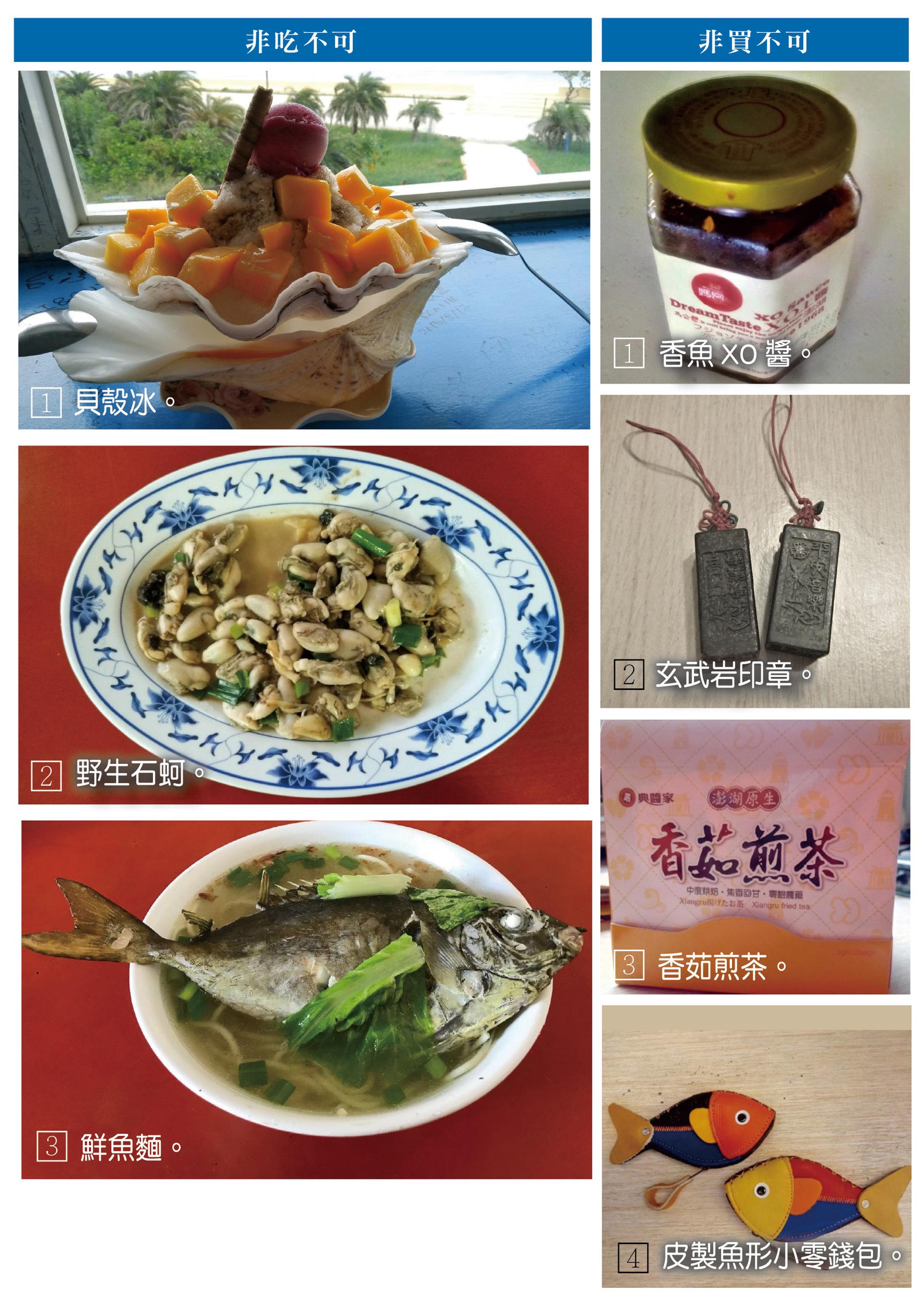 非吃不可:1.貝殼冰、2.野生石蚵、3.鮮魚麵;非買不可:1.香魚XO醬、2.玄武岩印章、3.香茹煎茶、4.皮製魚形小零錢包。