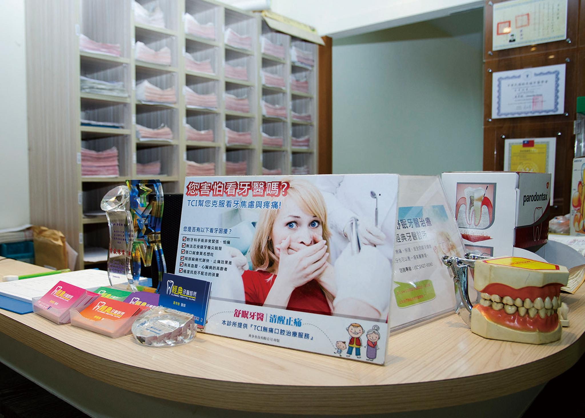 體貼有牙科恐懼患者,診所引進TCI無痛舒眠牙醫治療。