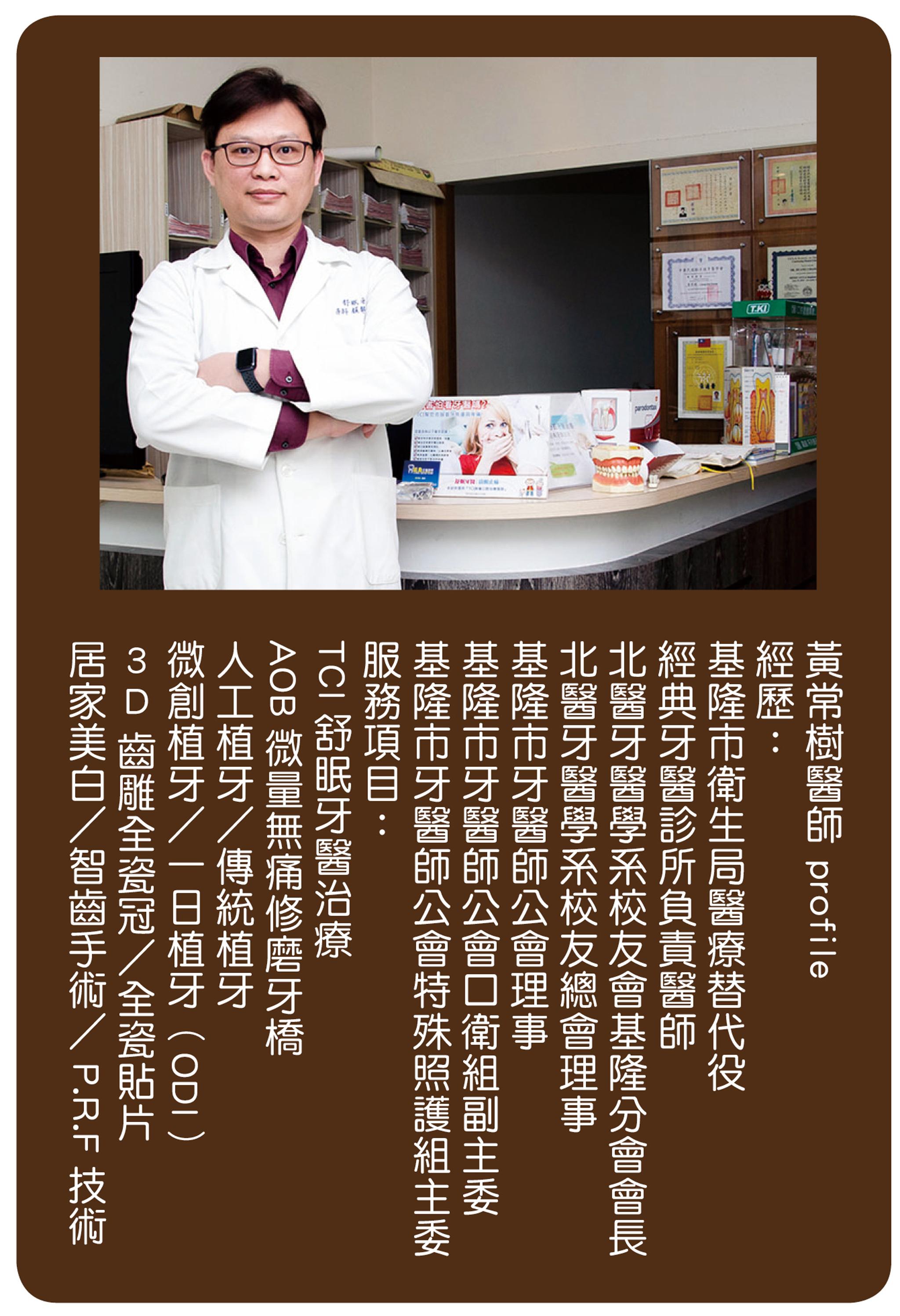 黃常樹醫師小檔案。