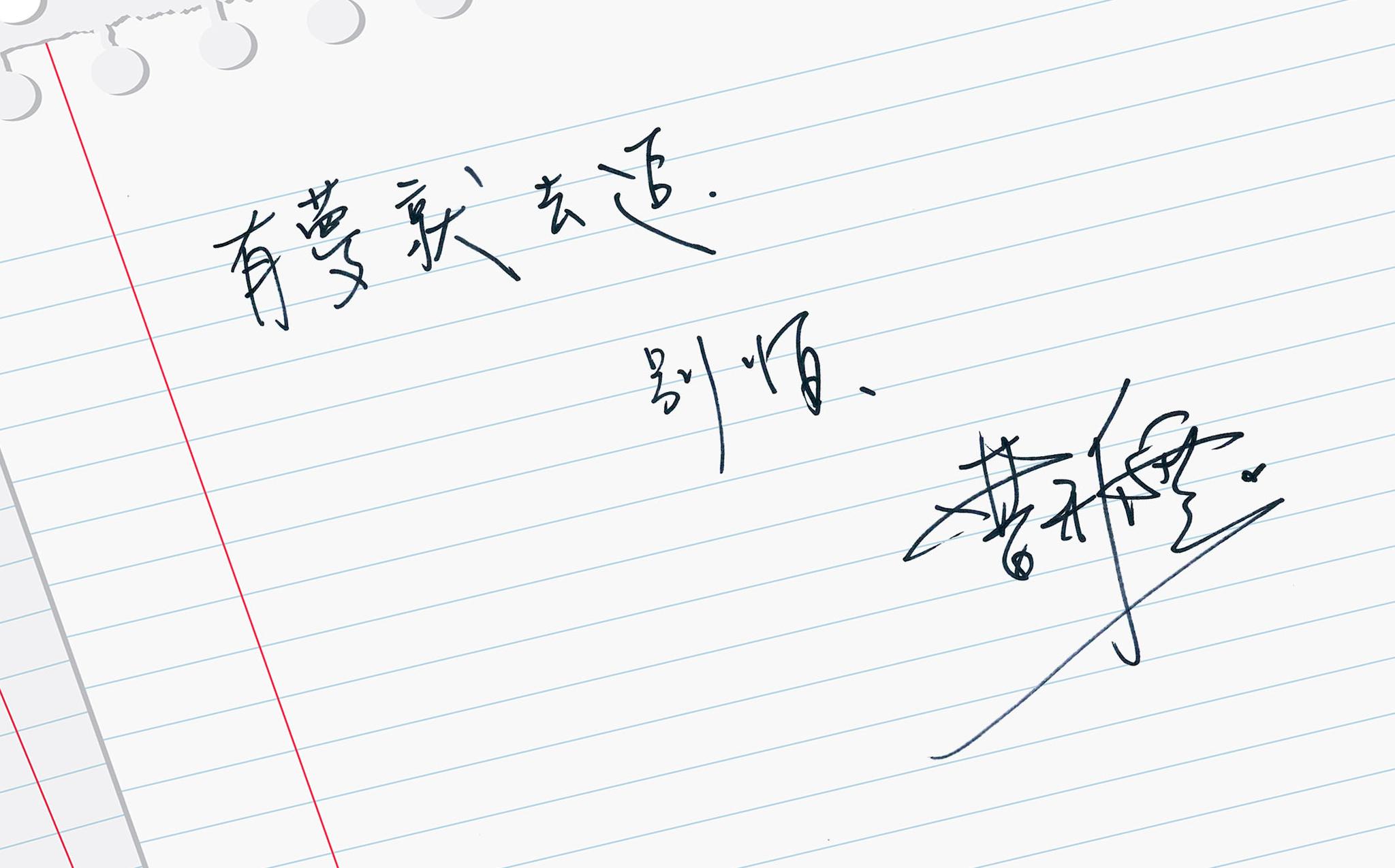 曹雅雯熱愛寫字。