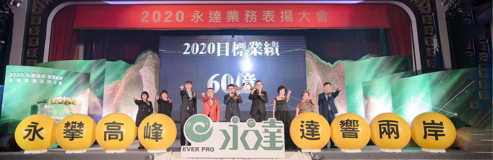 吳文永董事長(中)與陳慶鴻總經理(右4)吹響成功號角,引領多位業務副總、協理,喊出2020年新契約保費目標60億元。