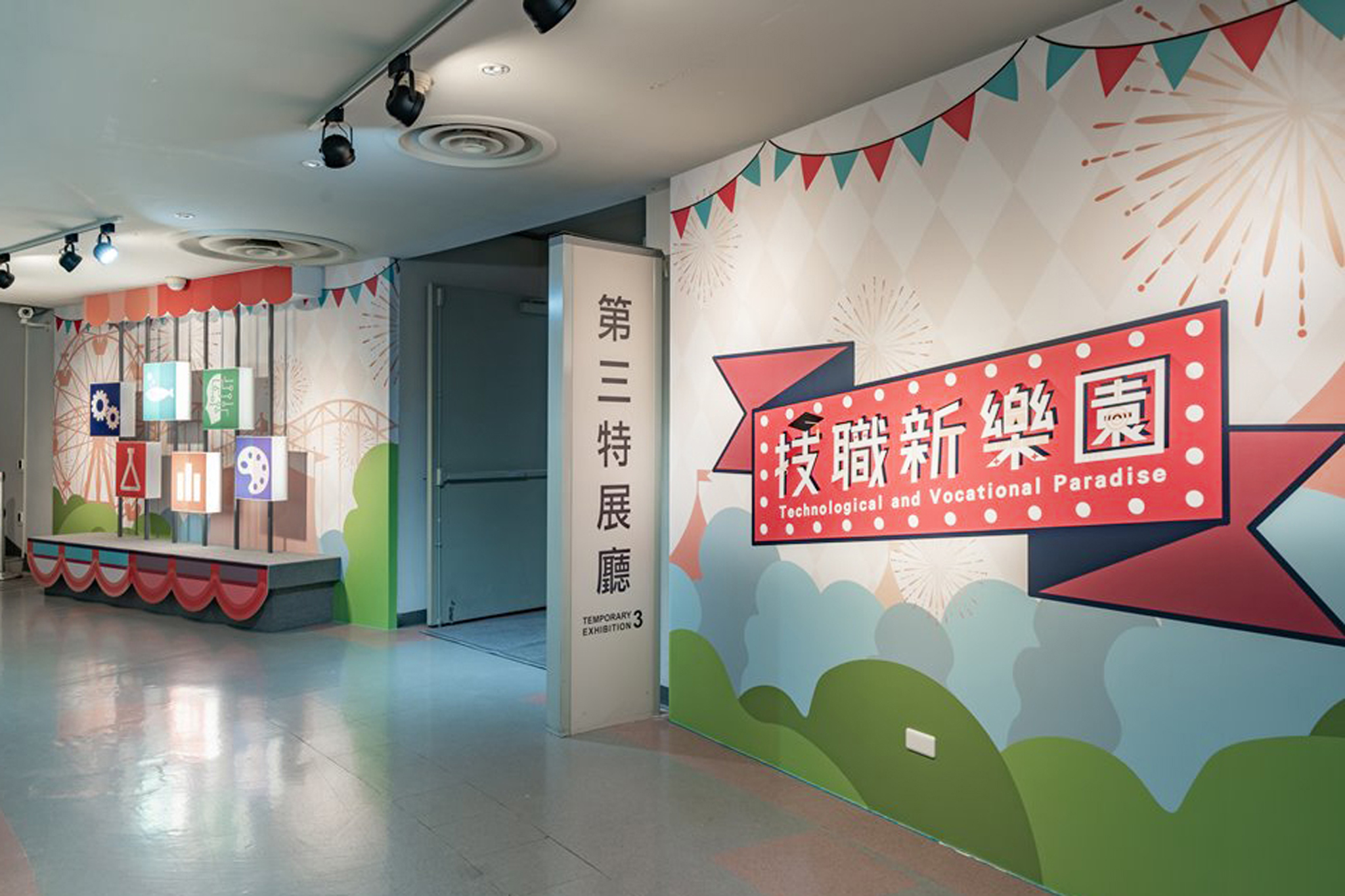 圖片來源/國立科學工藝博物館。
