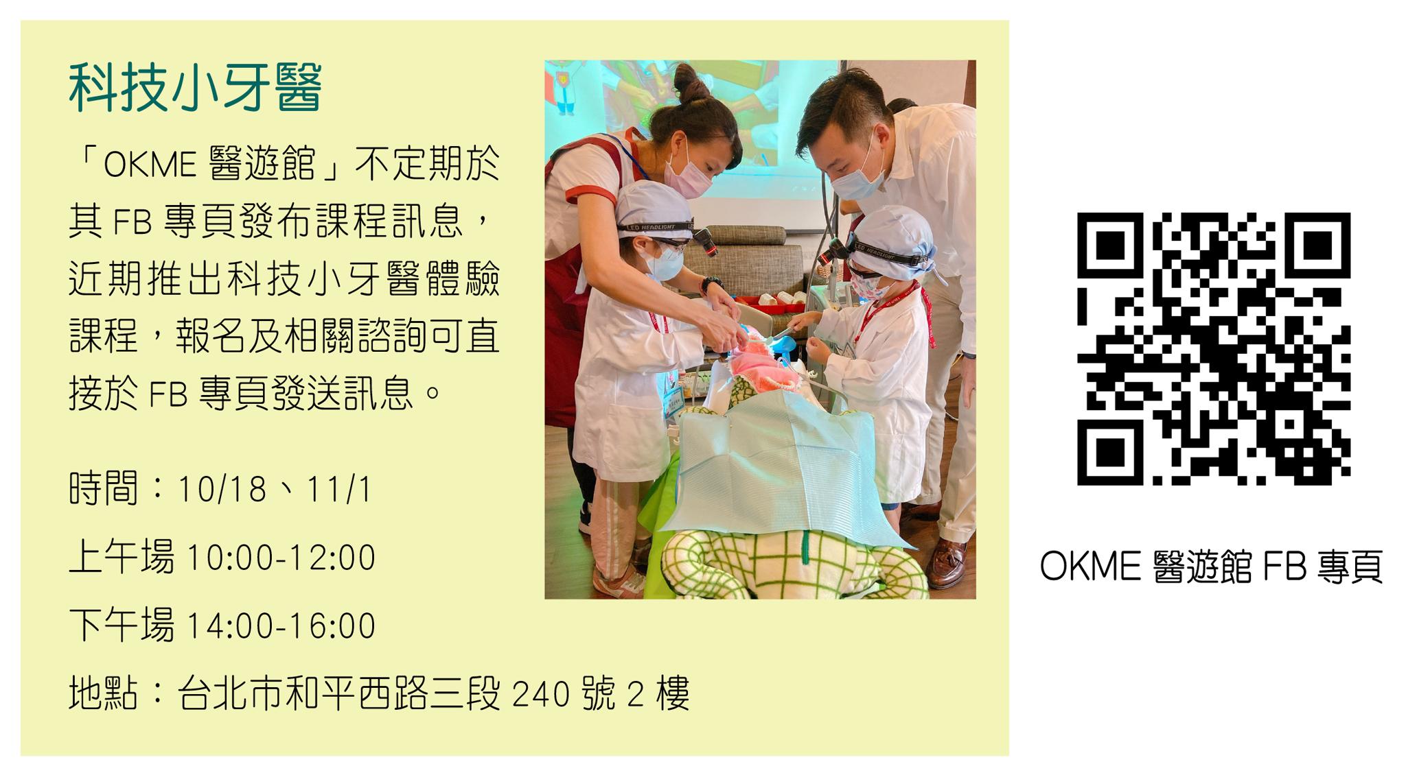 科技小牙醫「OKME醫遊館」不定期於其FB專頁發布課程訊息。