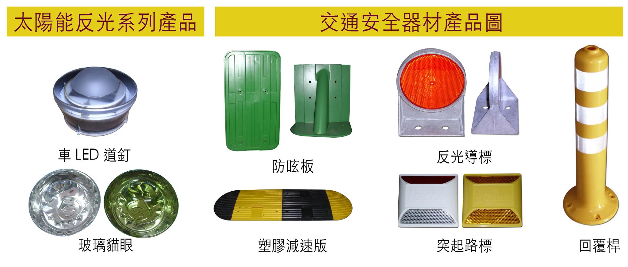 亞銓生產之「太陽能反光系列產品」與「交通安全器材產品」。