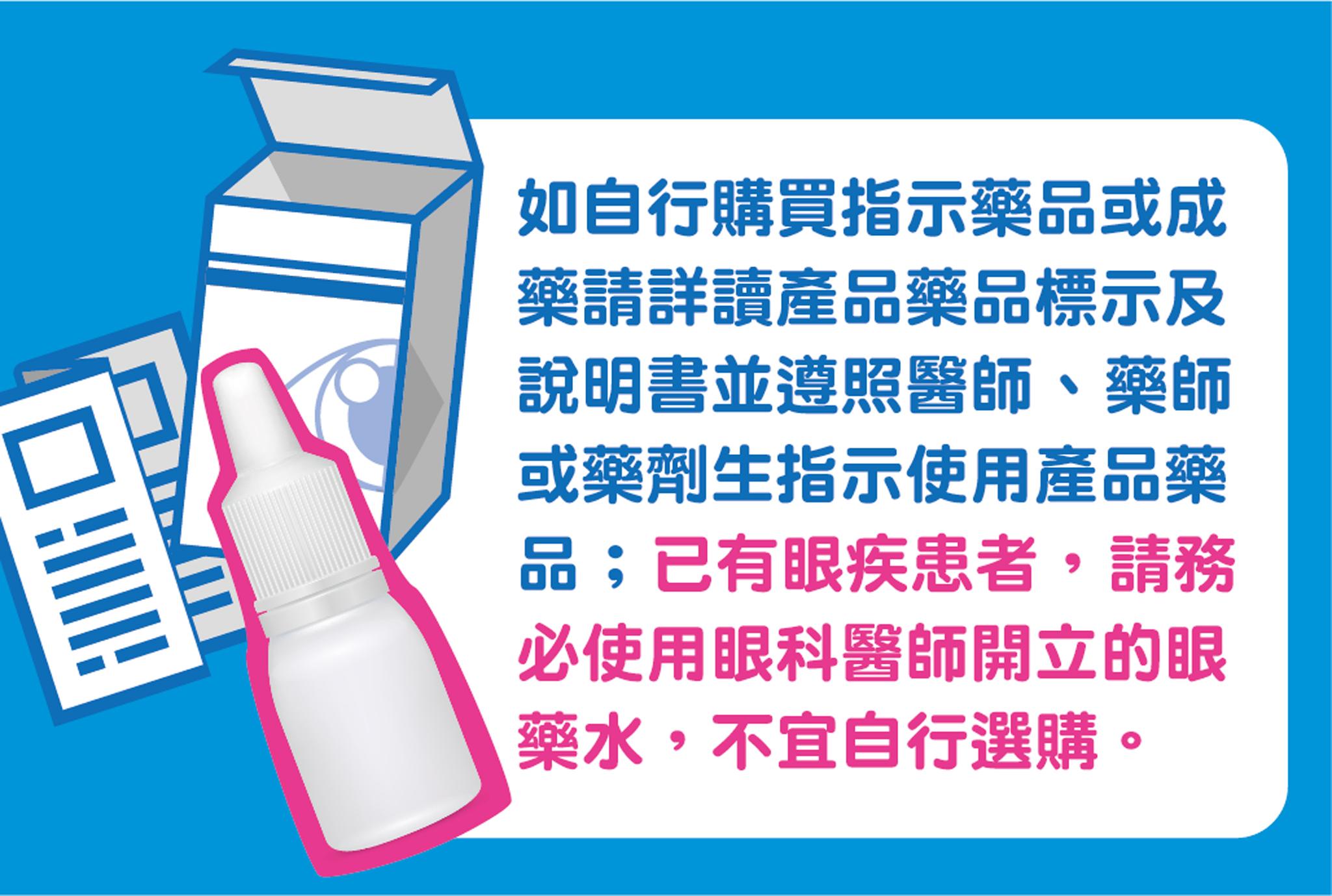 自行選購眼藥水須知,有眼疾者不宜自行選購。