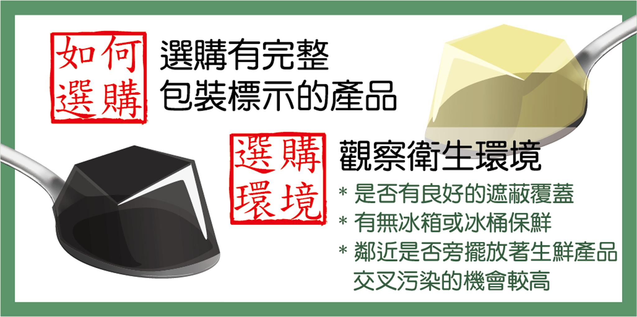 選購愛玉及仙草,最好選擇包裝標示完整的產品。