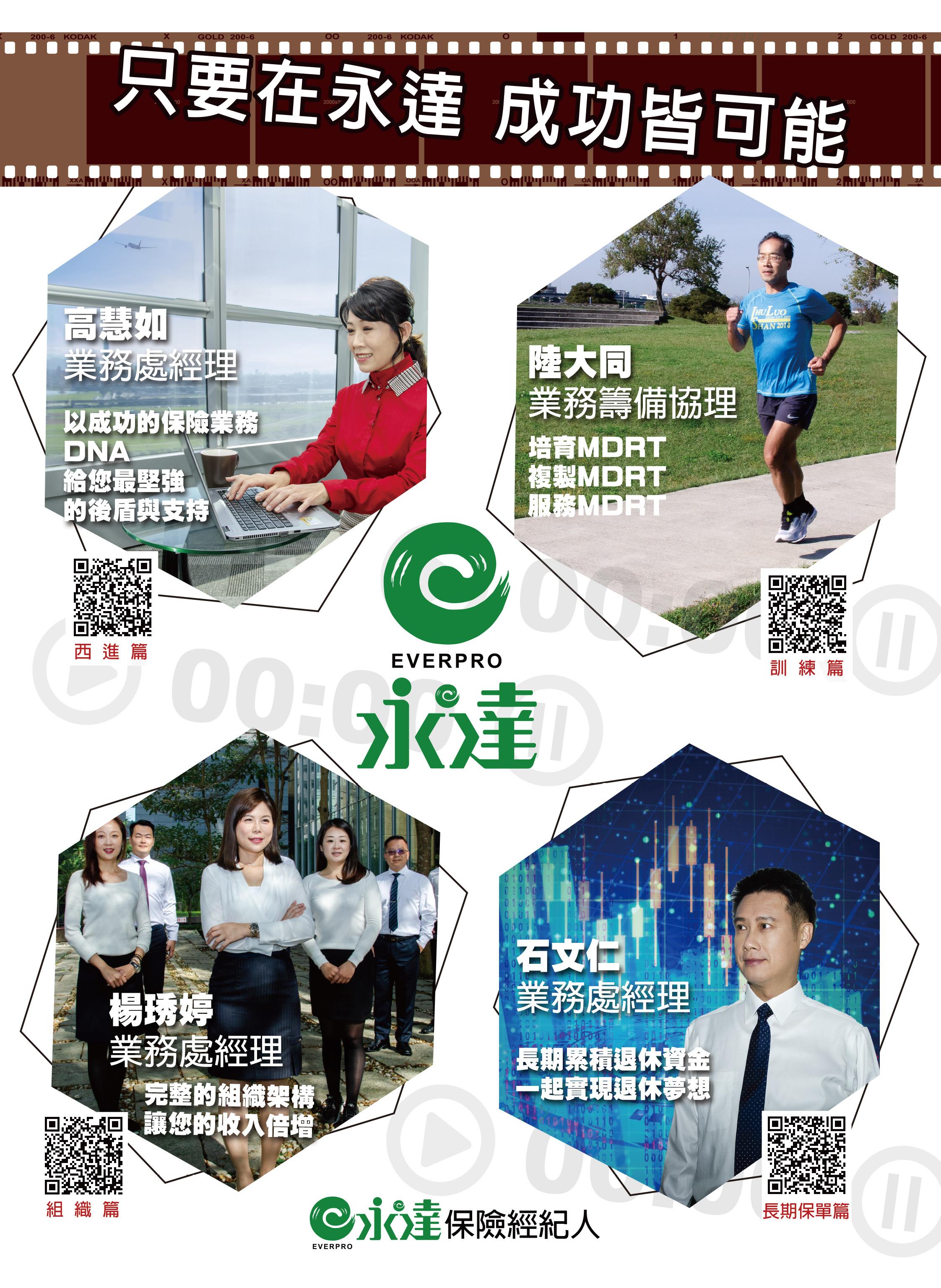 陸大同業務籌備協理、楊琇婷業務處經理、高慧如業務處經理、石文仁業務處經理。