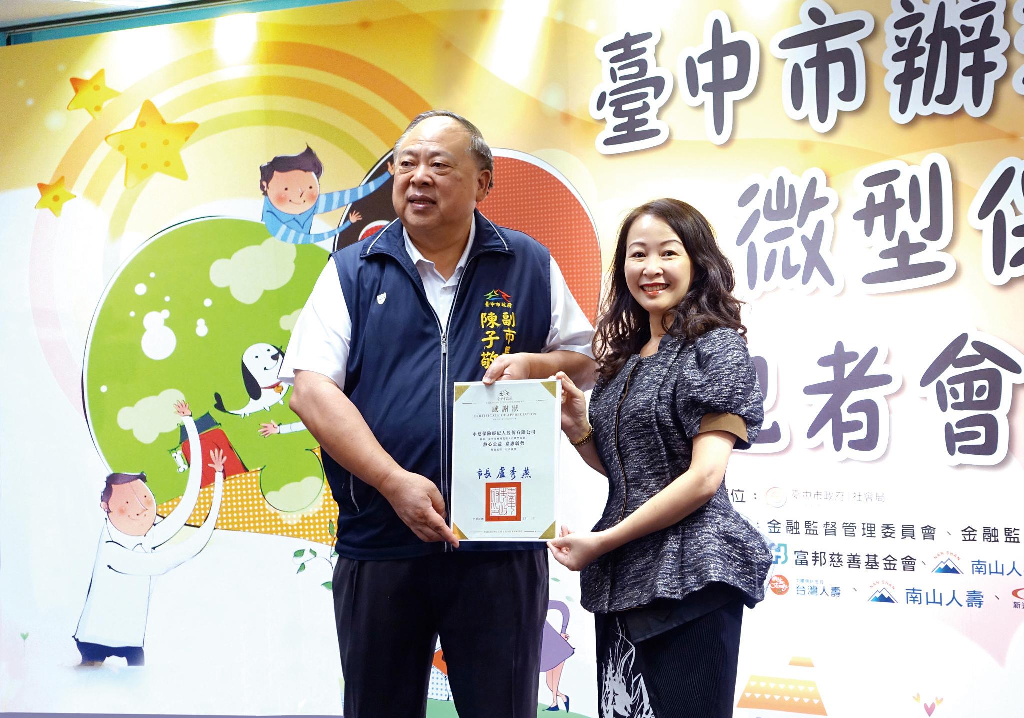 臺中市陳子敬副市長(左)頒發感謝狀予永達保險經紀人暨永達社福基金會代表謝梅君副總經理。