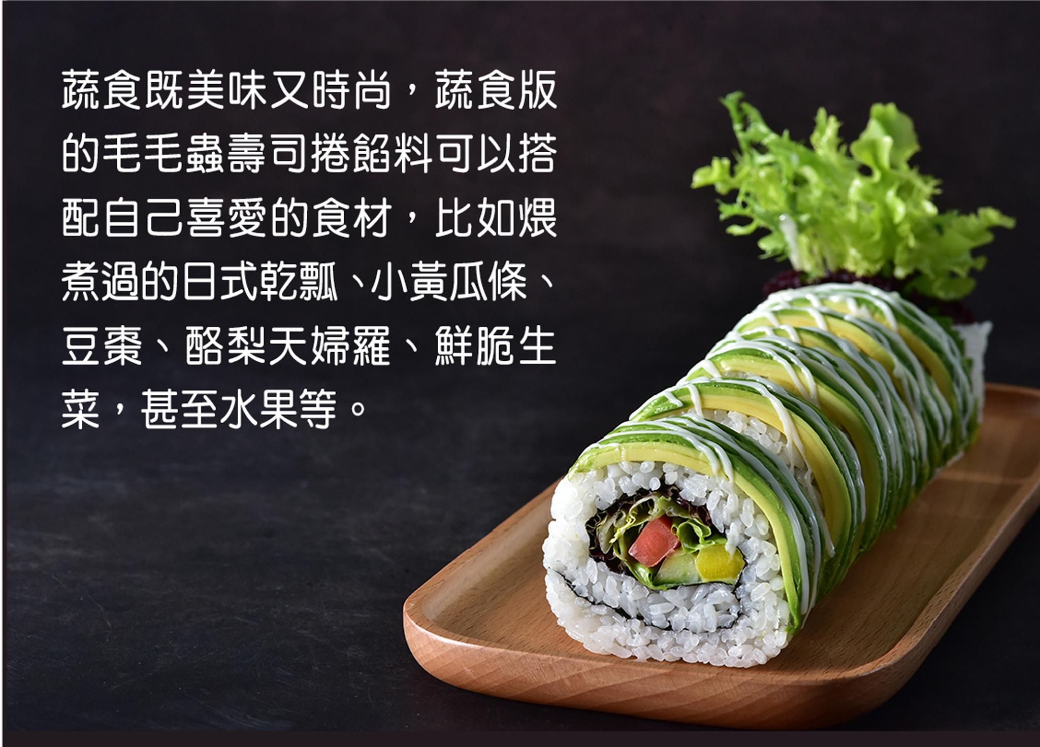 蔬食既美味又時尚,蔬食版的毛毛蟲壽司捲餡料可以依自己的喜愛搭配食材。