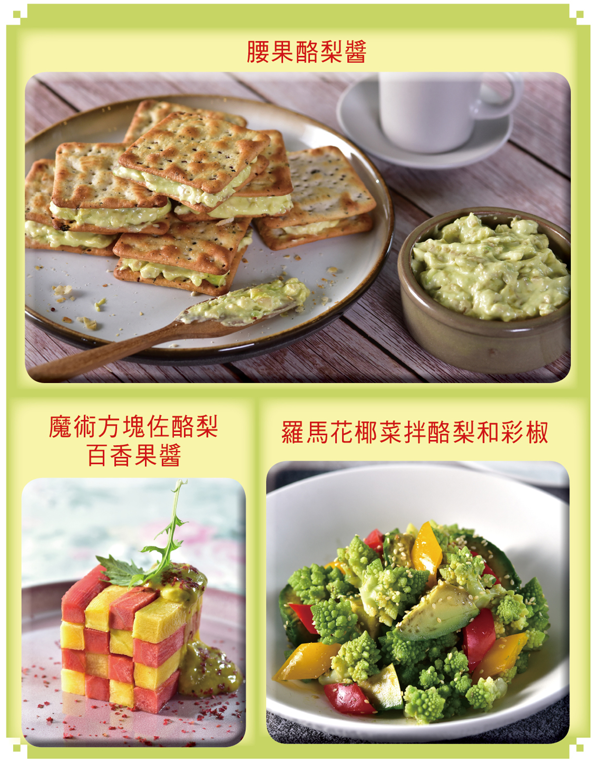 酪梨食譜:腰果酪梨醬、魔術方塊佐酪梨百香果醬、羅馬花椰菜拌酪梨和彩椒。