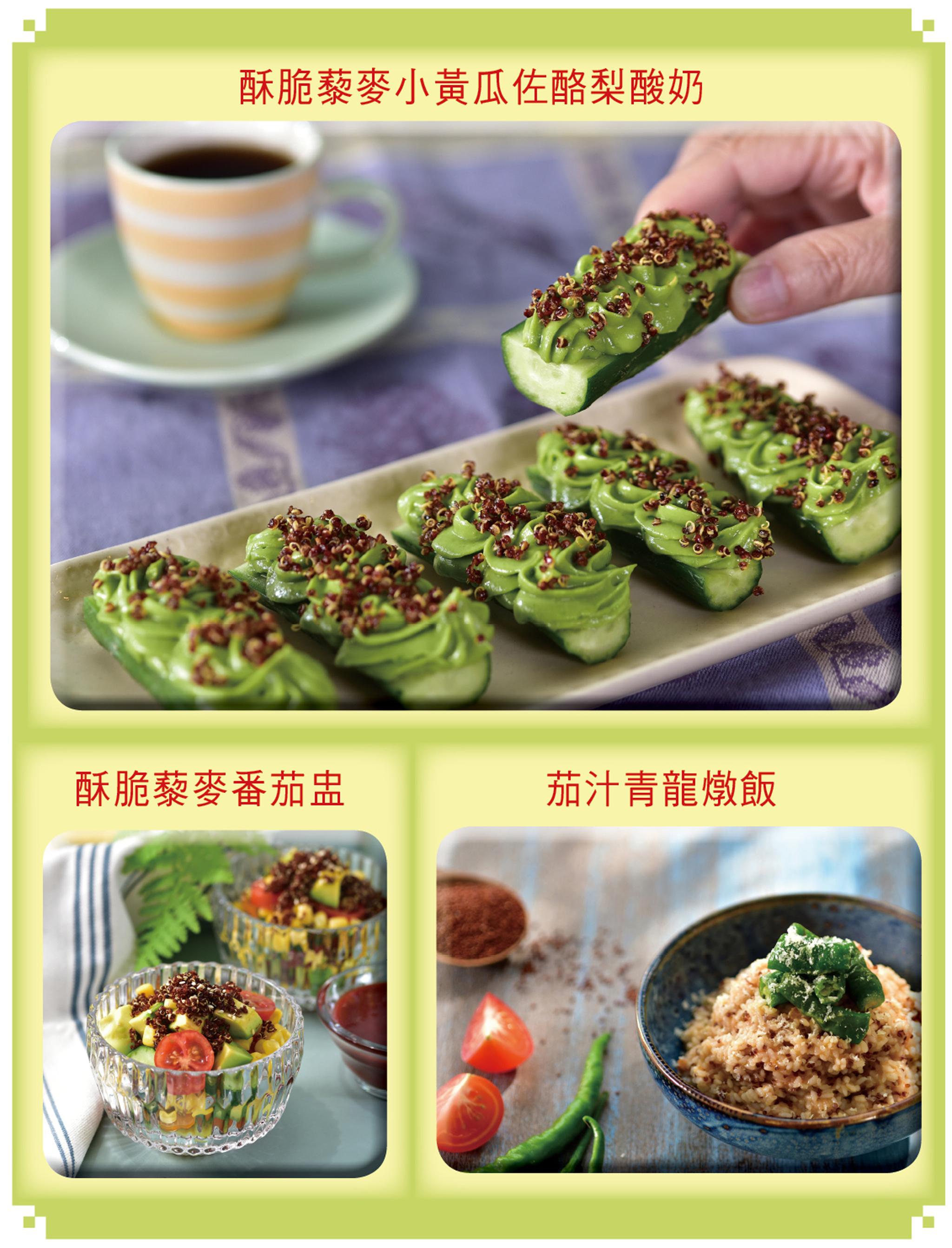 藜麥食譜:酥脆藜麥小黃瓜佐酪梨酸奶、酥脆藜麥番茄盅、茄汁青龍燉飯。